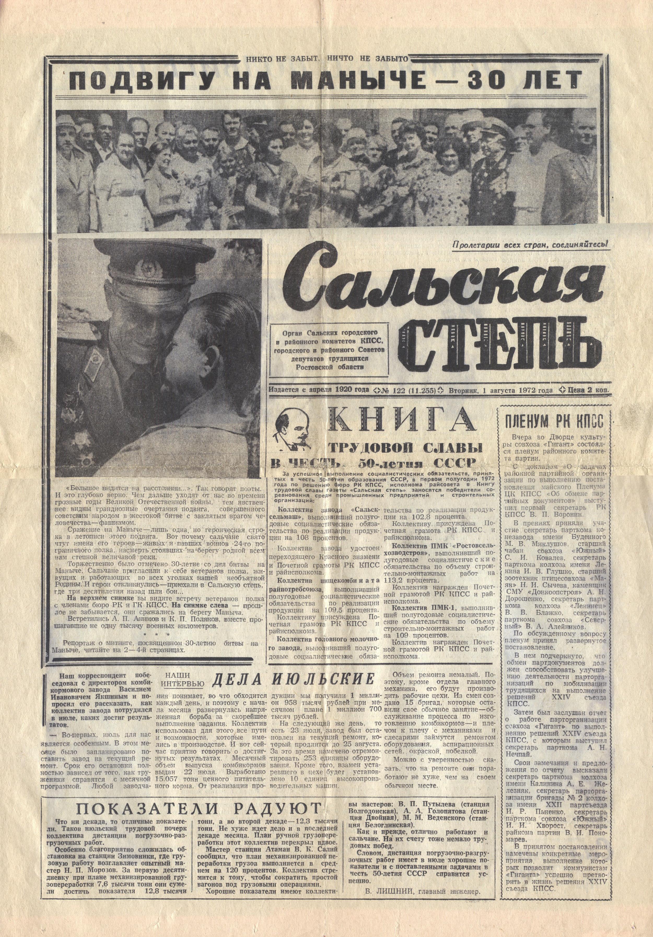 Газета Сальская Степь от 1.08.1972 - Страница 1