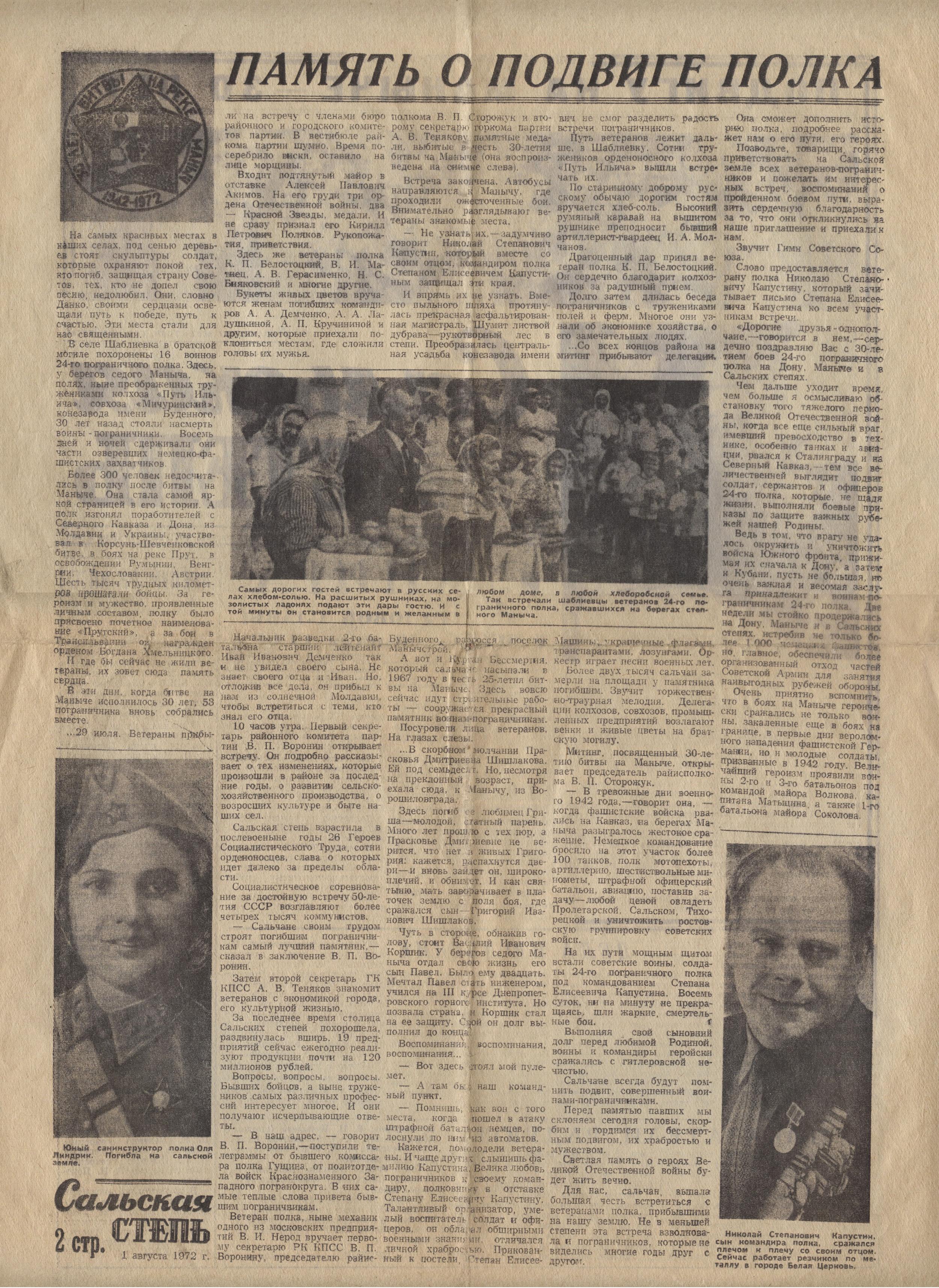 Газета Сальская Степь от 1.08.1972 - Страница 2