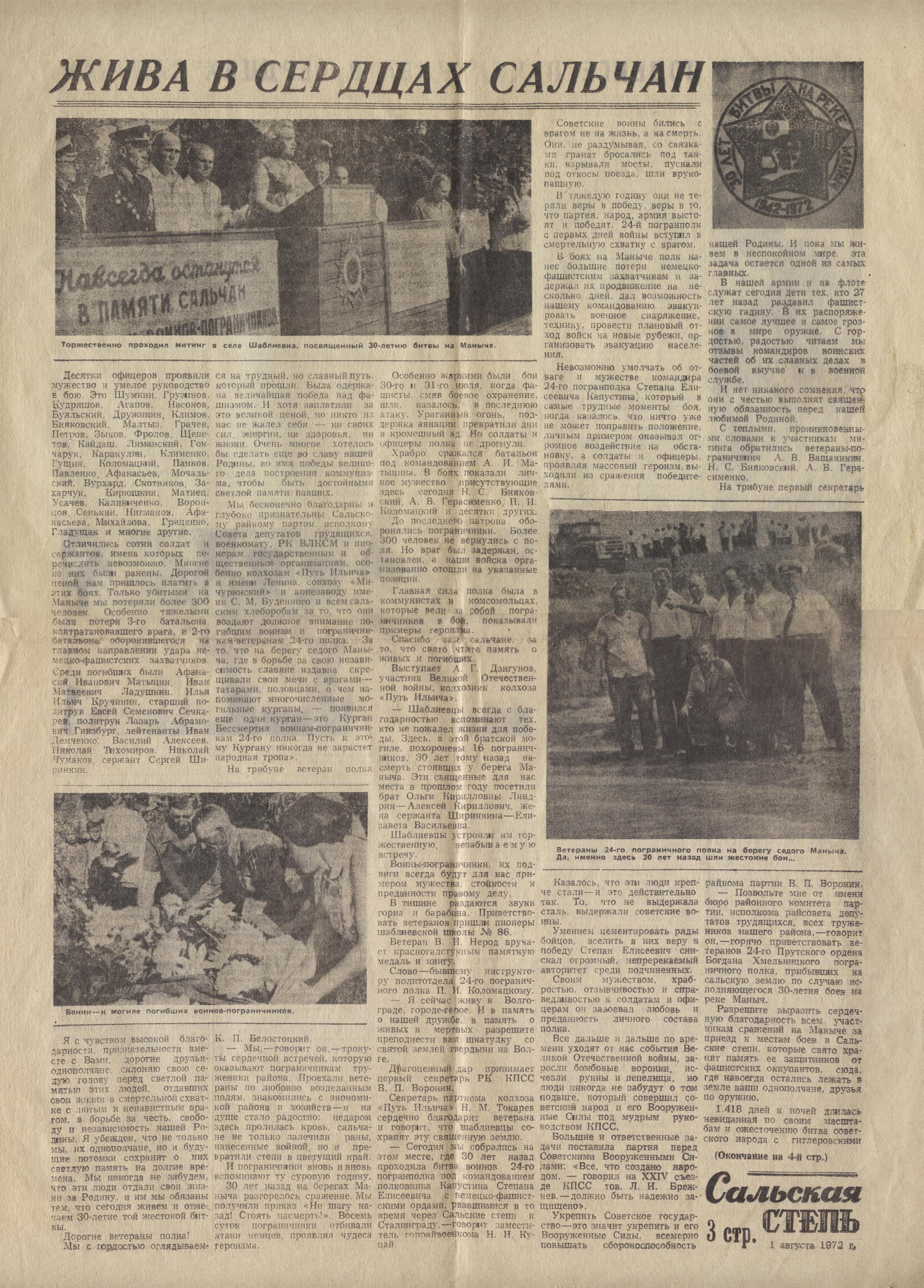 Газета Сальская Степь от 1.08.1972 - Страница 3