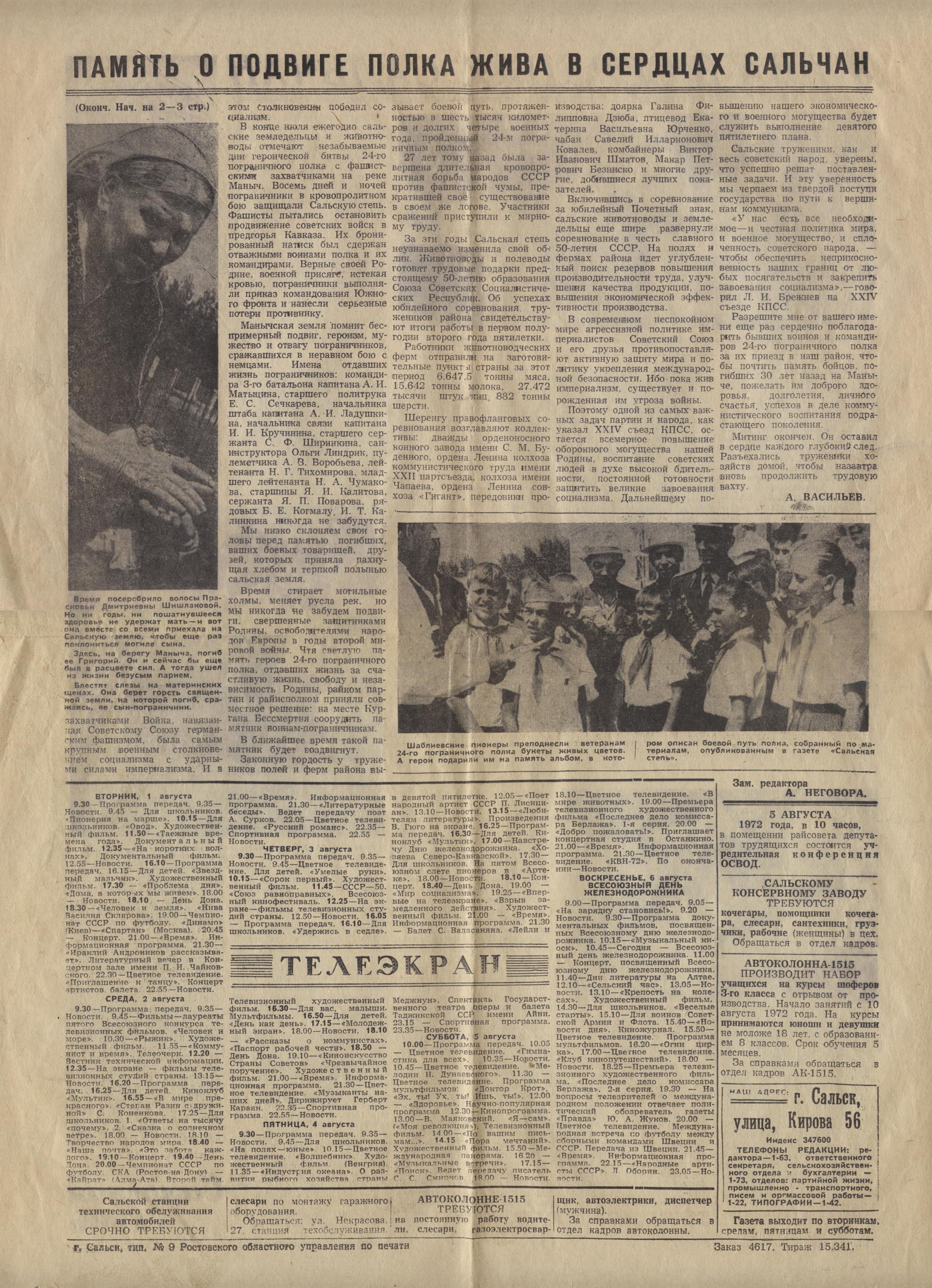 Газета Сальская Степь от 1.08.1972 - Страница 4