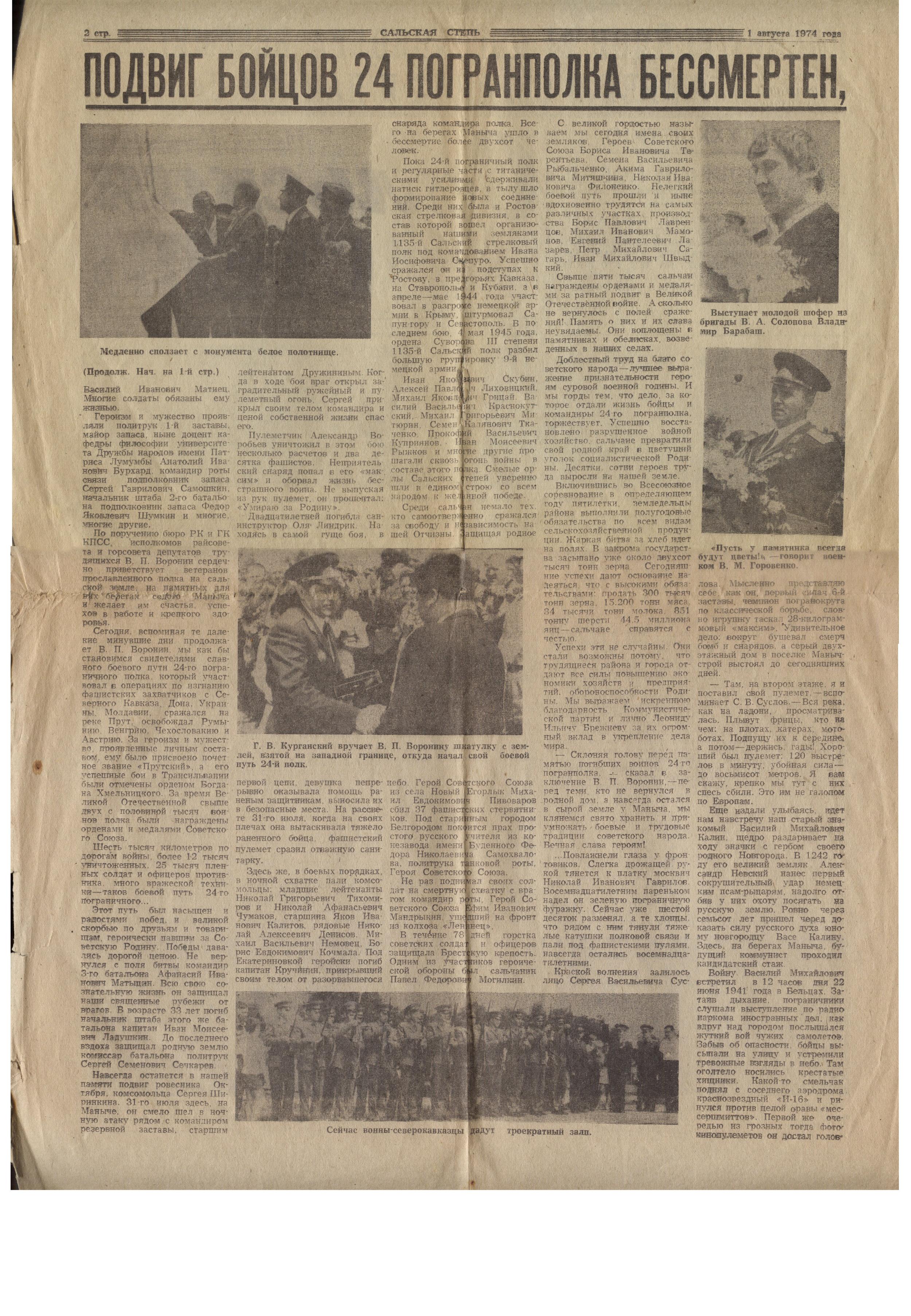 Газета Сальская Степь от 1.08.1974 - Страница 2