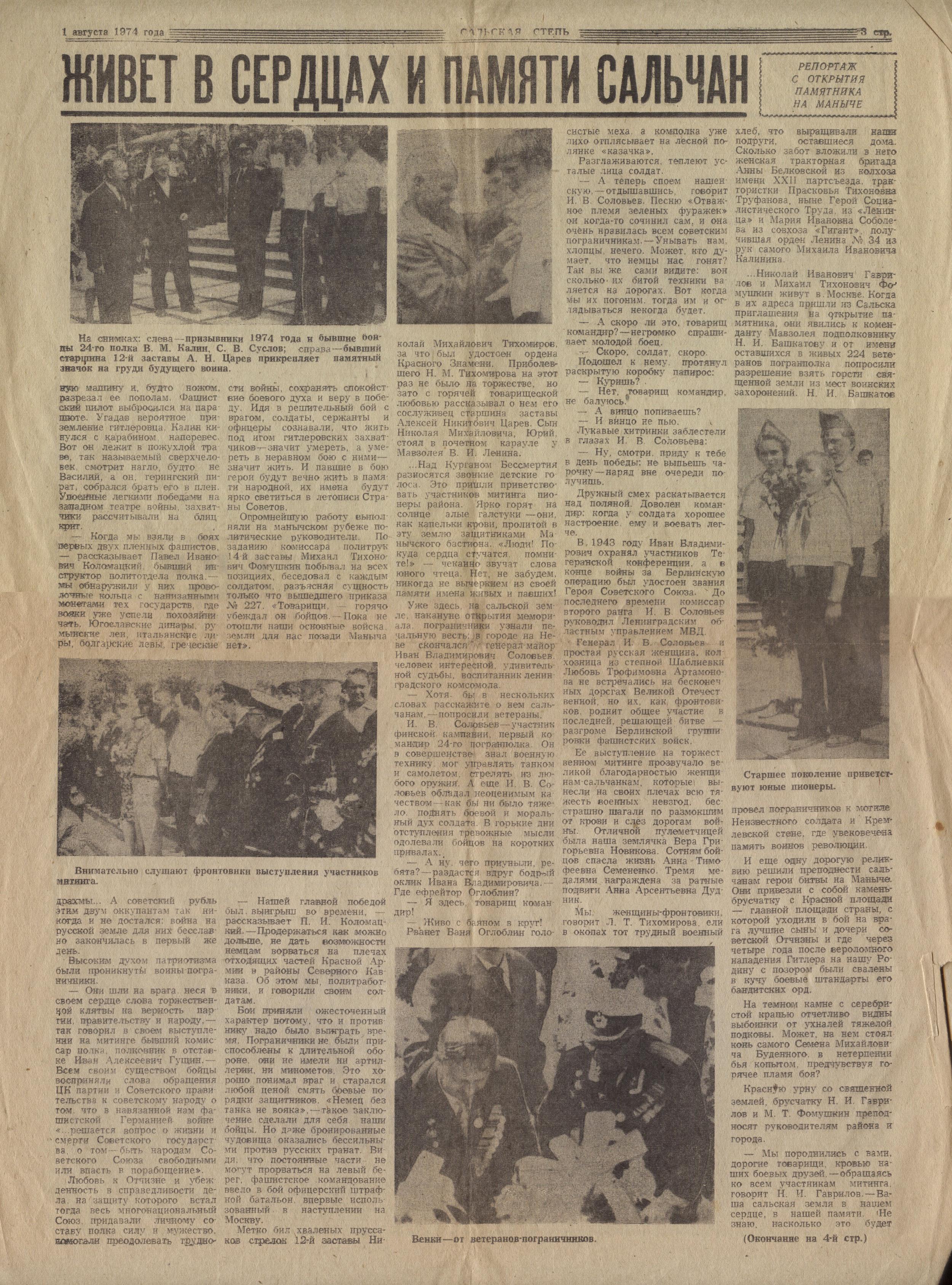 Газета Сальская Степь от 1.08.1974 - Страница 3
