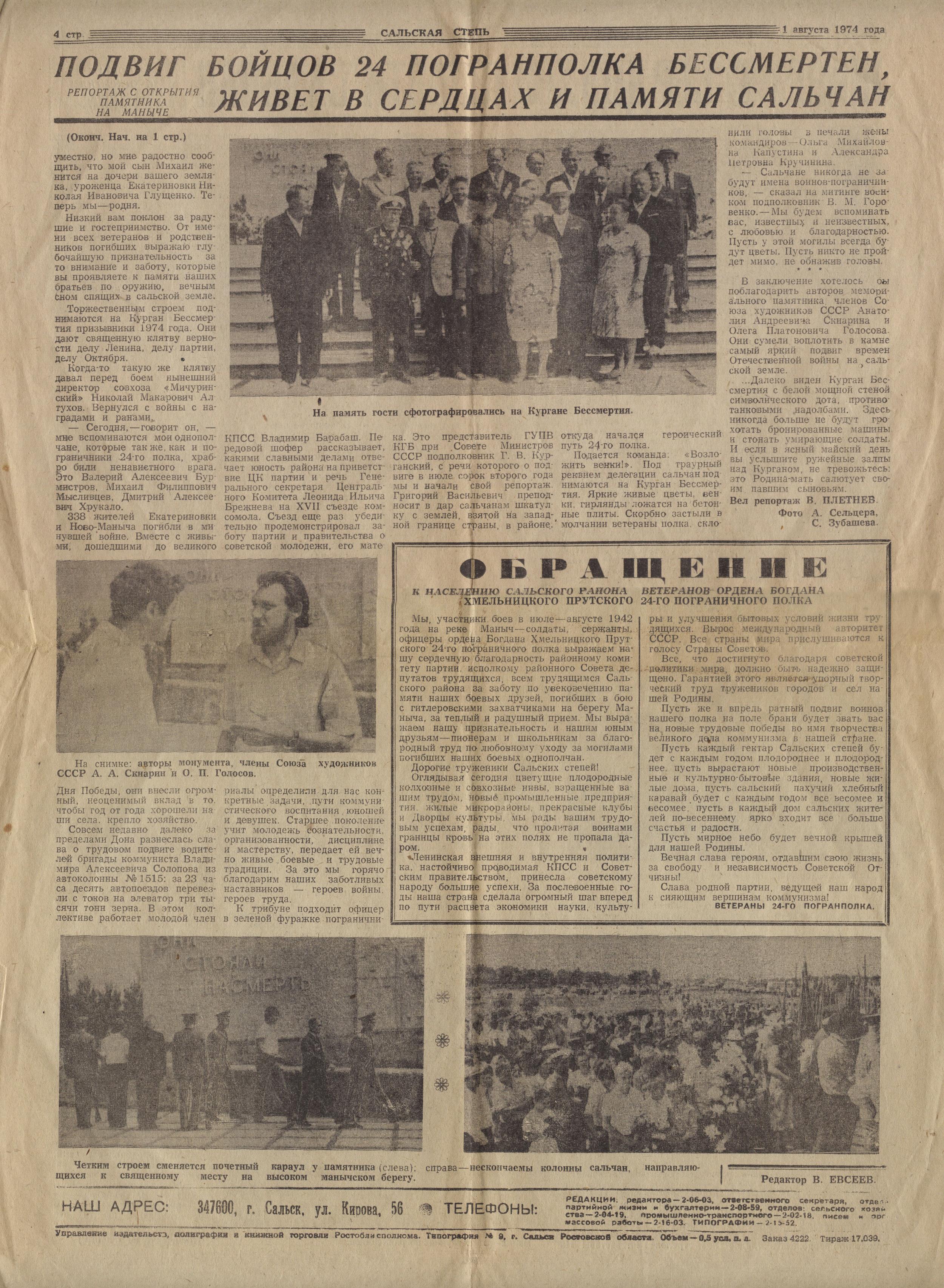 Газета Сальская Степь от 1.08.1974 - Страница 4