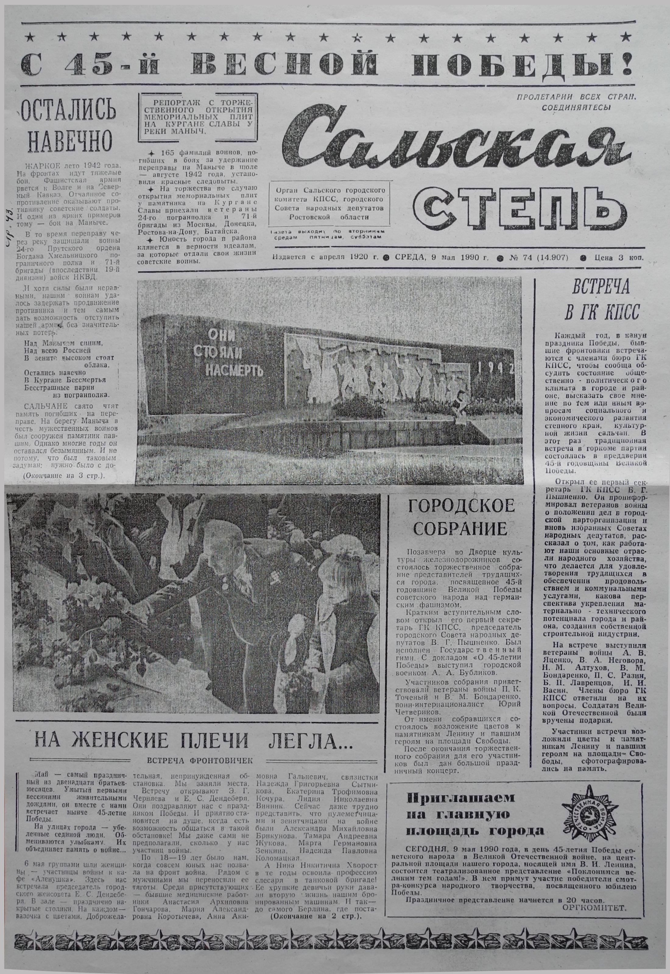 Газета Сальская Степь от 9.05.1990 - Страница 1