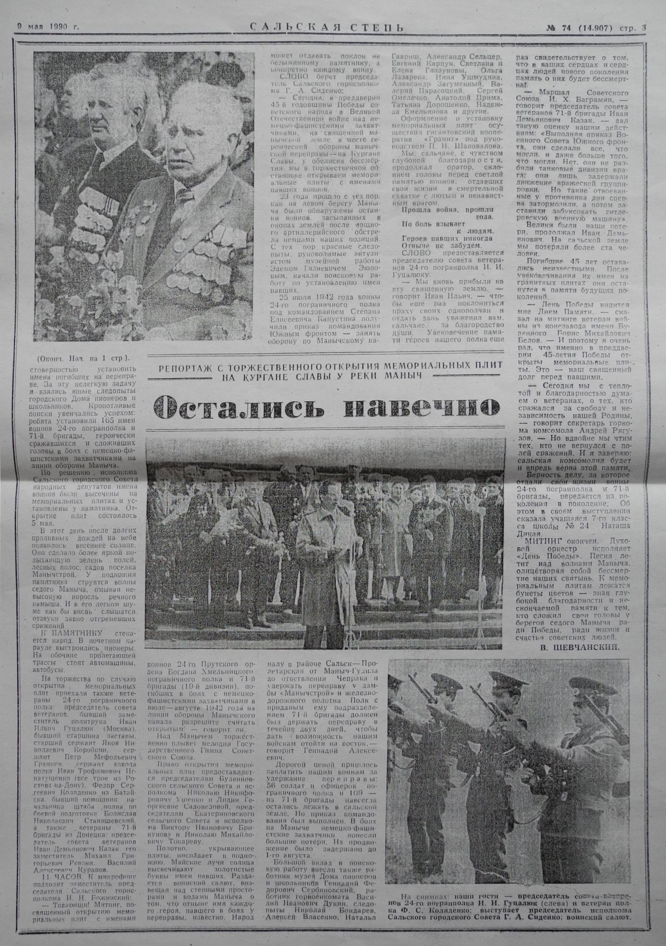 Газета Сальская Степь от 9.05.1990 - Страница 2