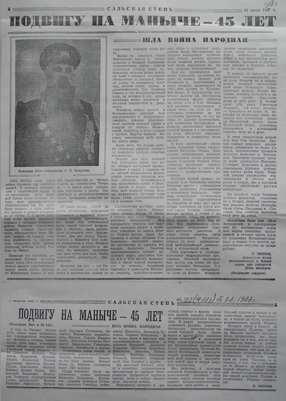 Газета Сальская Степь от 31.07.1987 - Страница 1