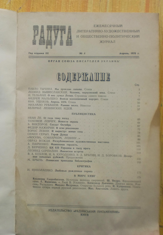 Журнал Радуга 1970 г. - Оглавление