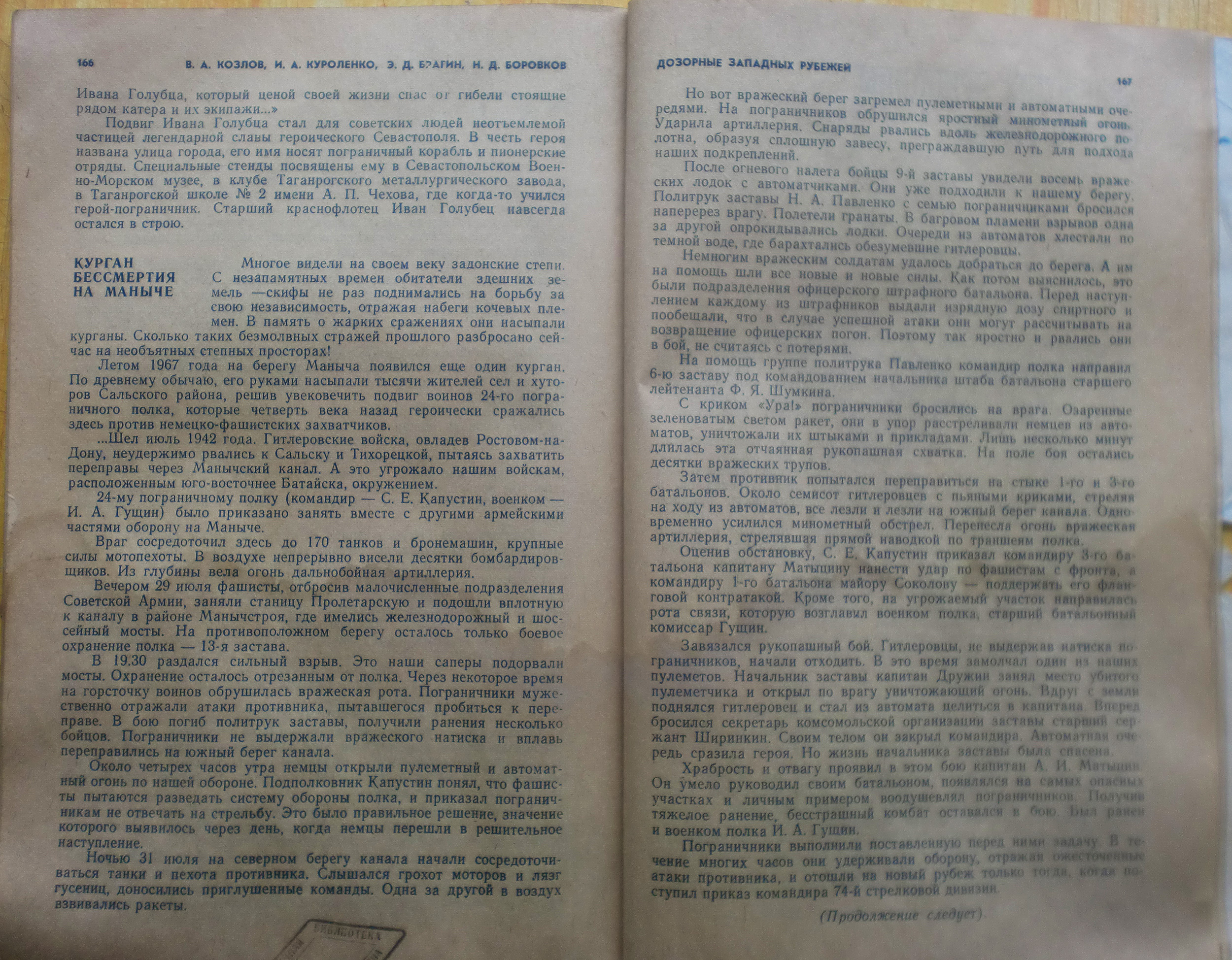 Журнал Радуга 1970 г. - Статья