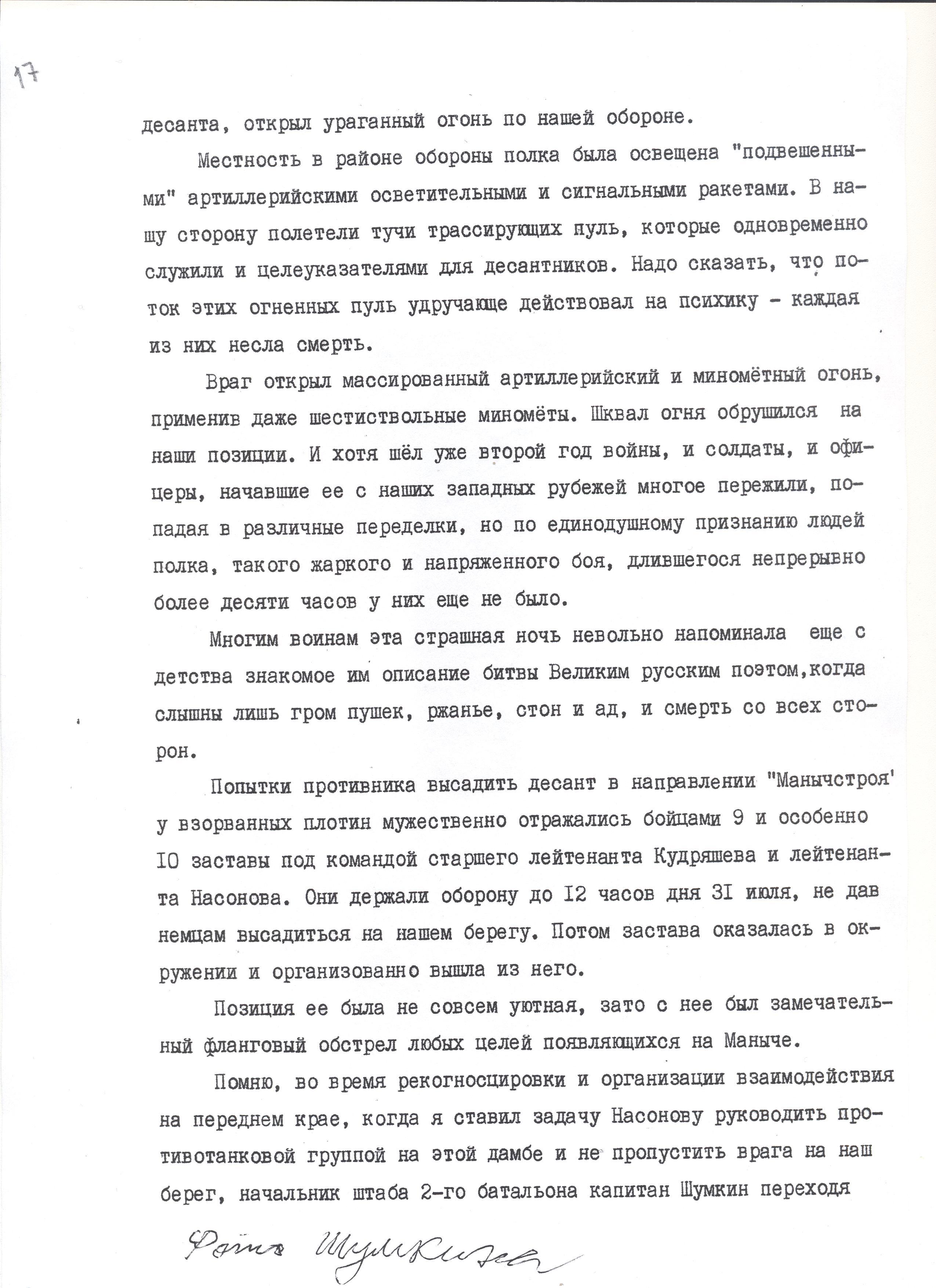 «Отважный комбат капитан Матыцин и его люди» (текст С. Е. Капустина) - Страница 2