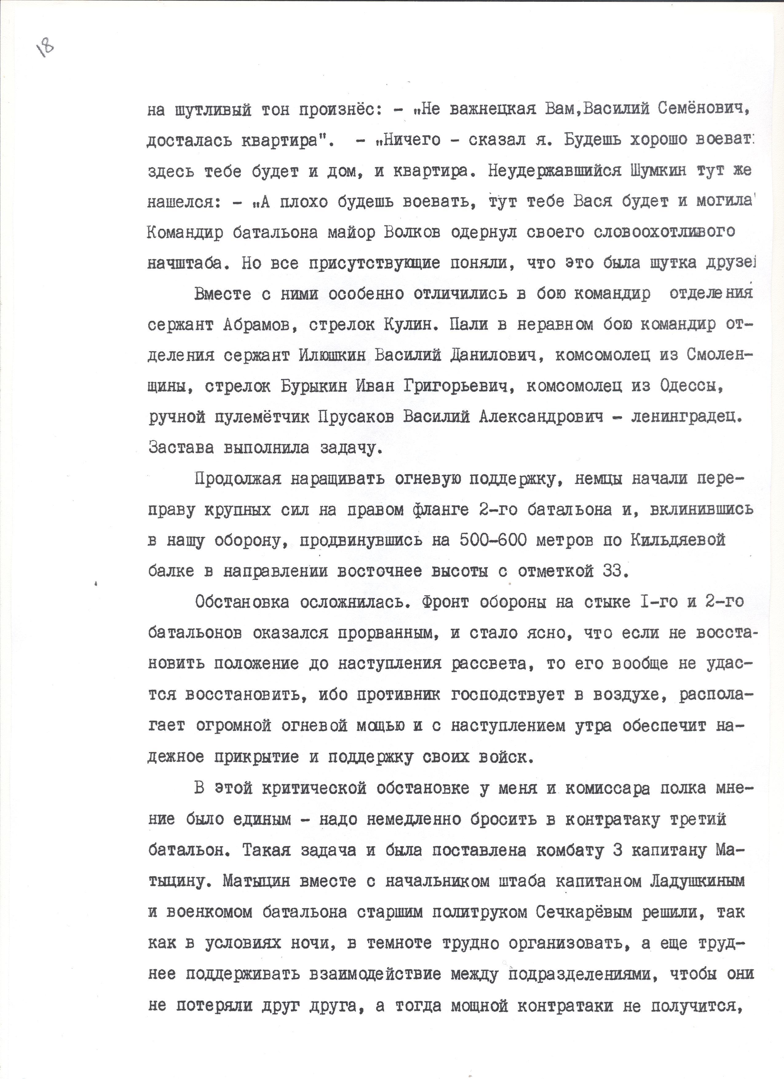 «Отважный комбат капитан Матыцин и его люди» (текст С. Е. Капустина) - Страница 3