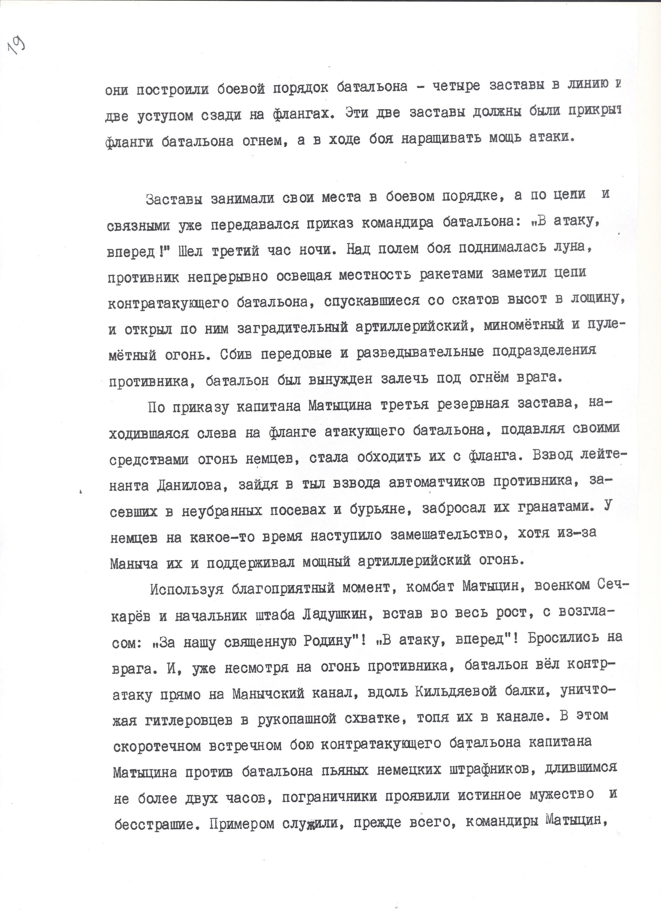 «Отважный комбат капитан Матыцин и его люди» (текст С. Е. Капустина) - Страница 4