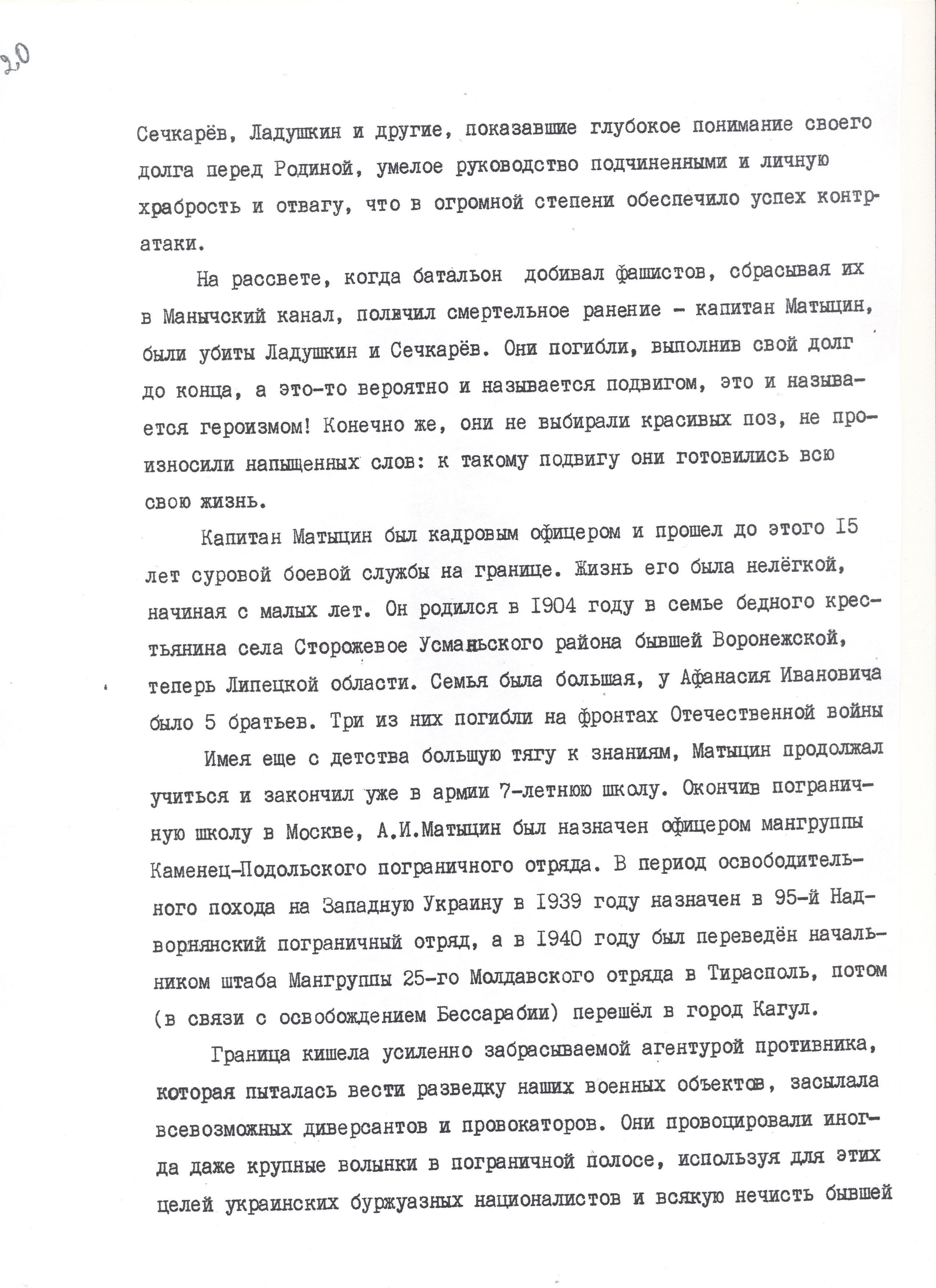 «Отважный комбат капитан Матыцин и его люди» (текст С. Е. Капустина) - Страница 5