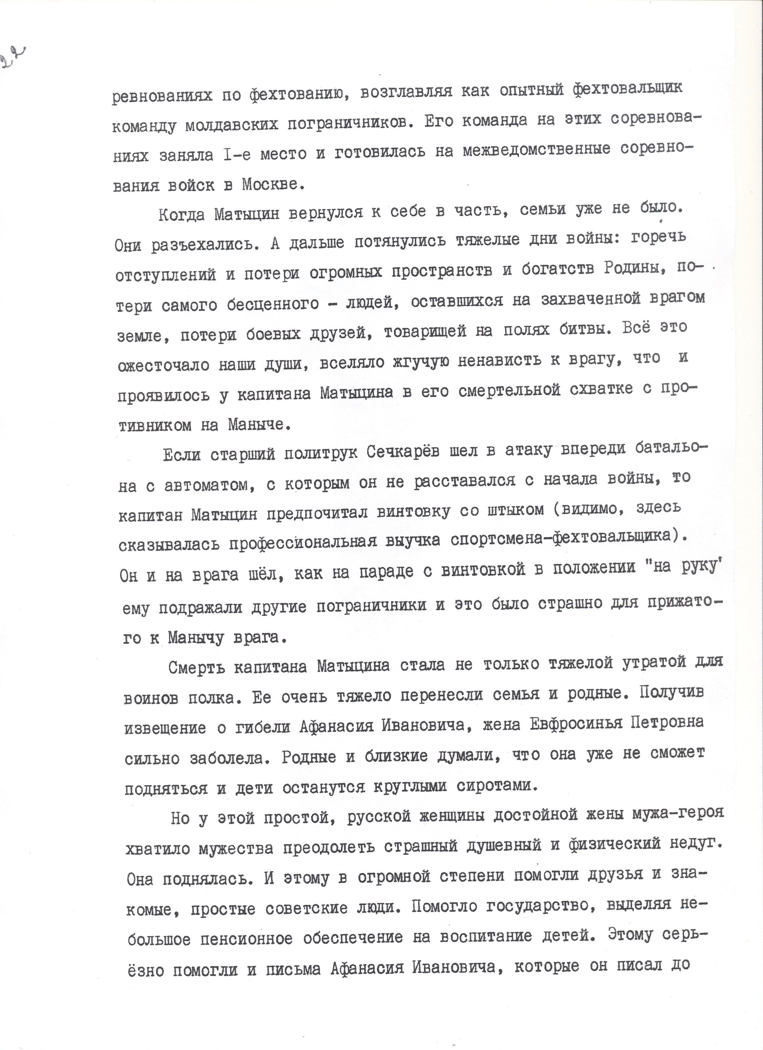 «Отважный комбат капитан Матыцин и его люди» (текст С. Е. Капустина) - Страница 7