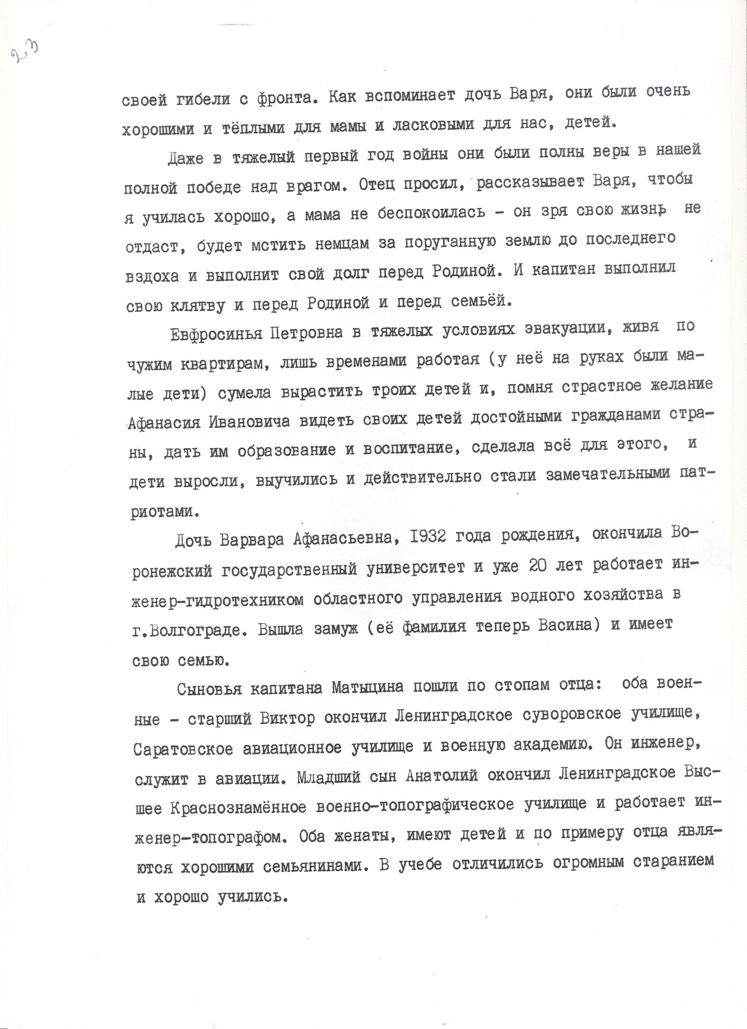 «Отважный комбат капитан Матыцин и его люди» (текст С. Е. Капустина) - Страница 8