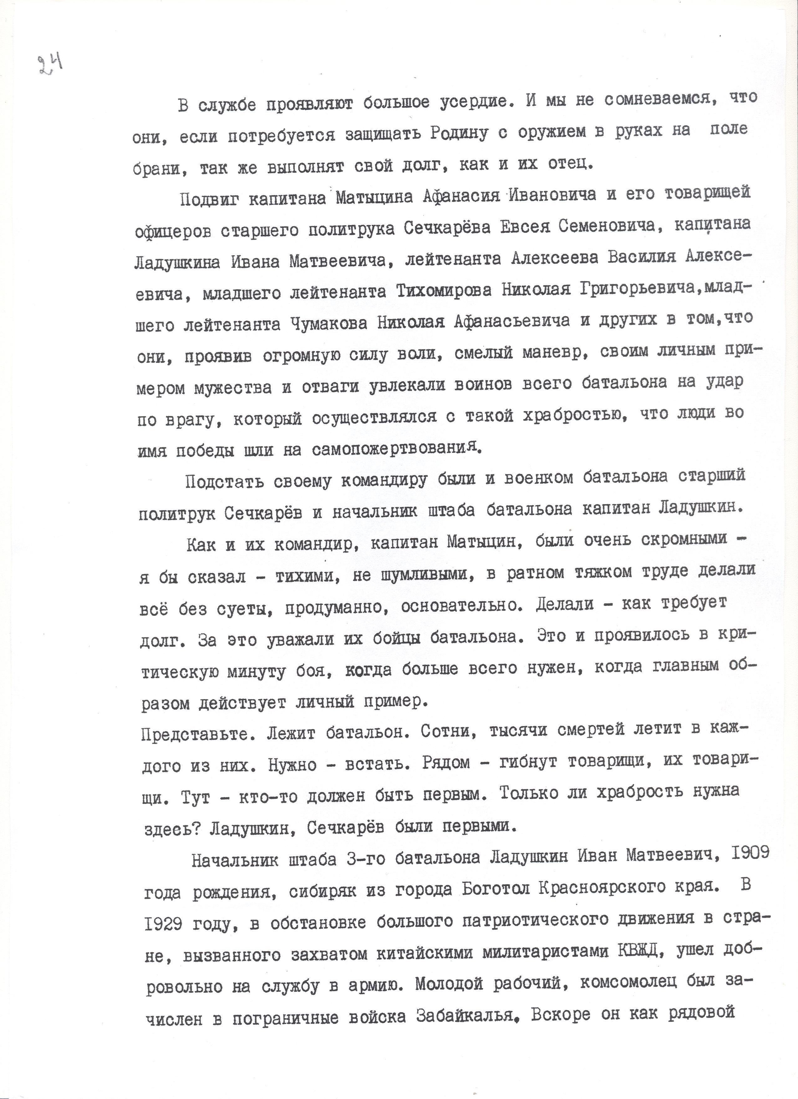 «Отважный комбат капитан Матыцин и его люди» (текст С. Е. Капустина) - Страница 9