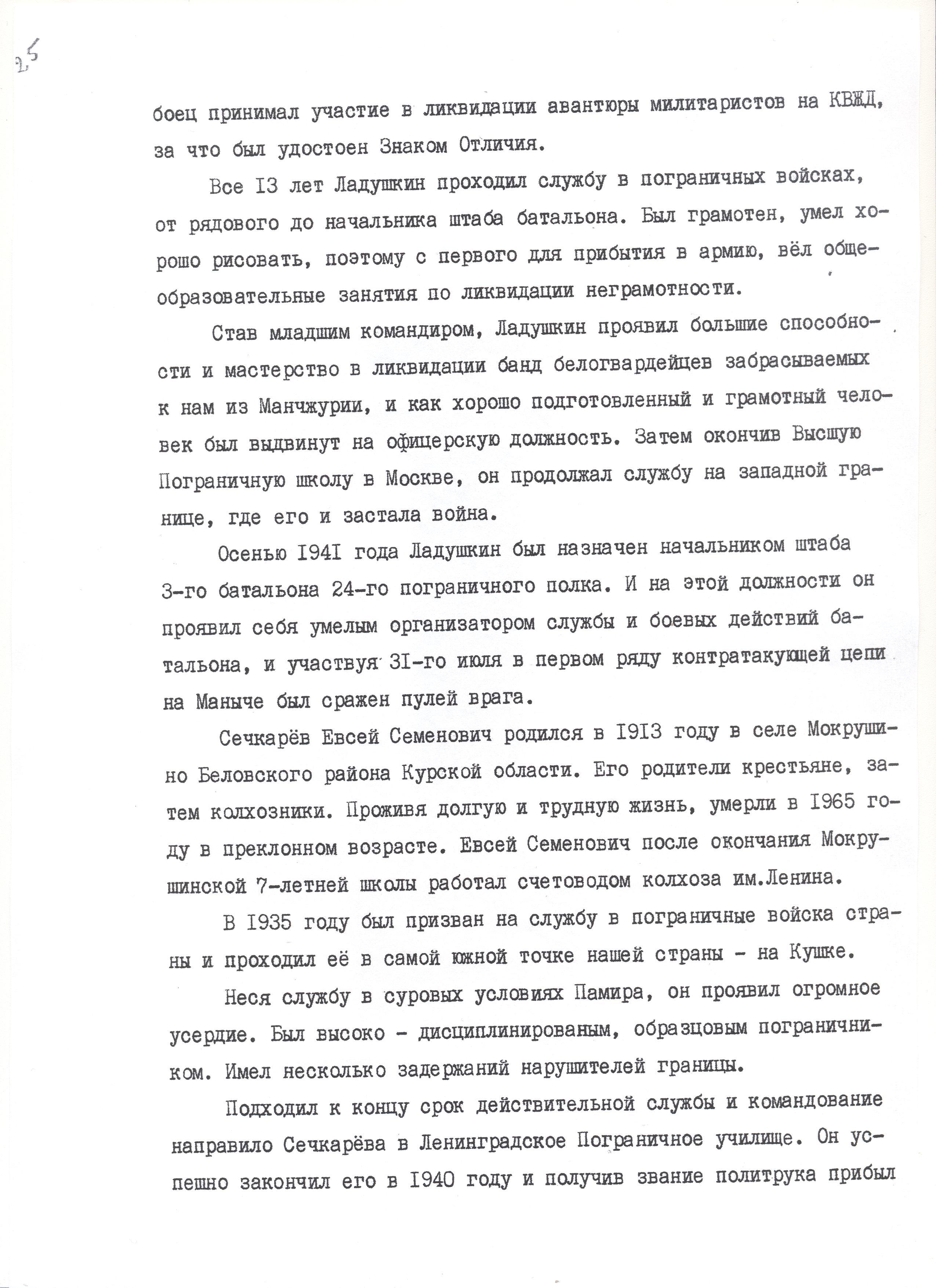«Отважный комбат капитан Матыцин и его люди» (текст С. Е. Капустина) - Страница 10