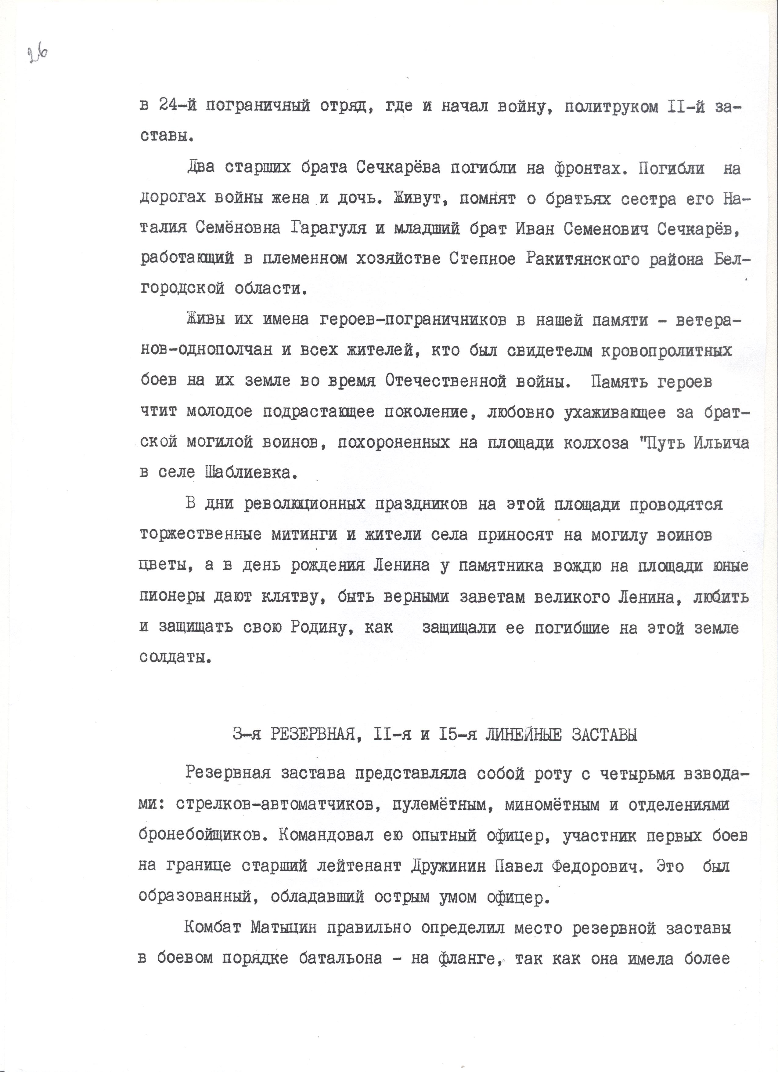 «Отважный комбат капитан Матыцин и его люди» (текст С. Е. Капустина) - Страница 11