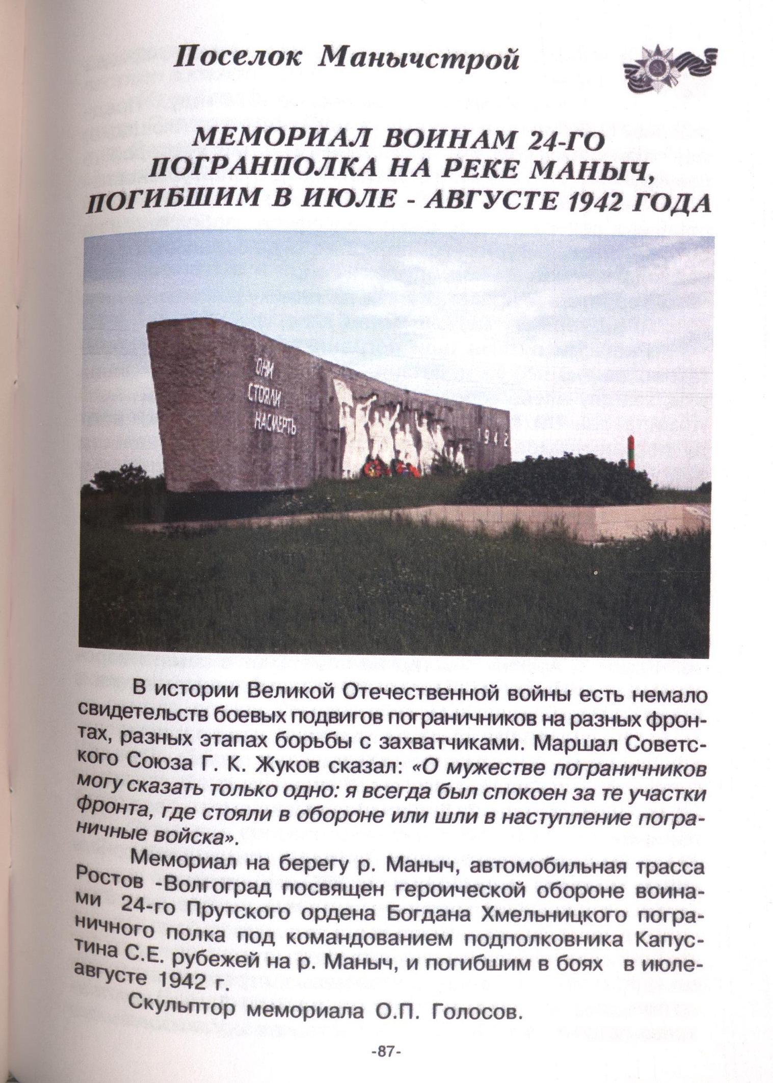 Очерк о мемориале на Маныче (неустановленный журнал) - Страница 1