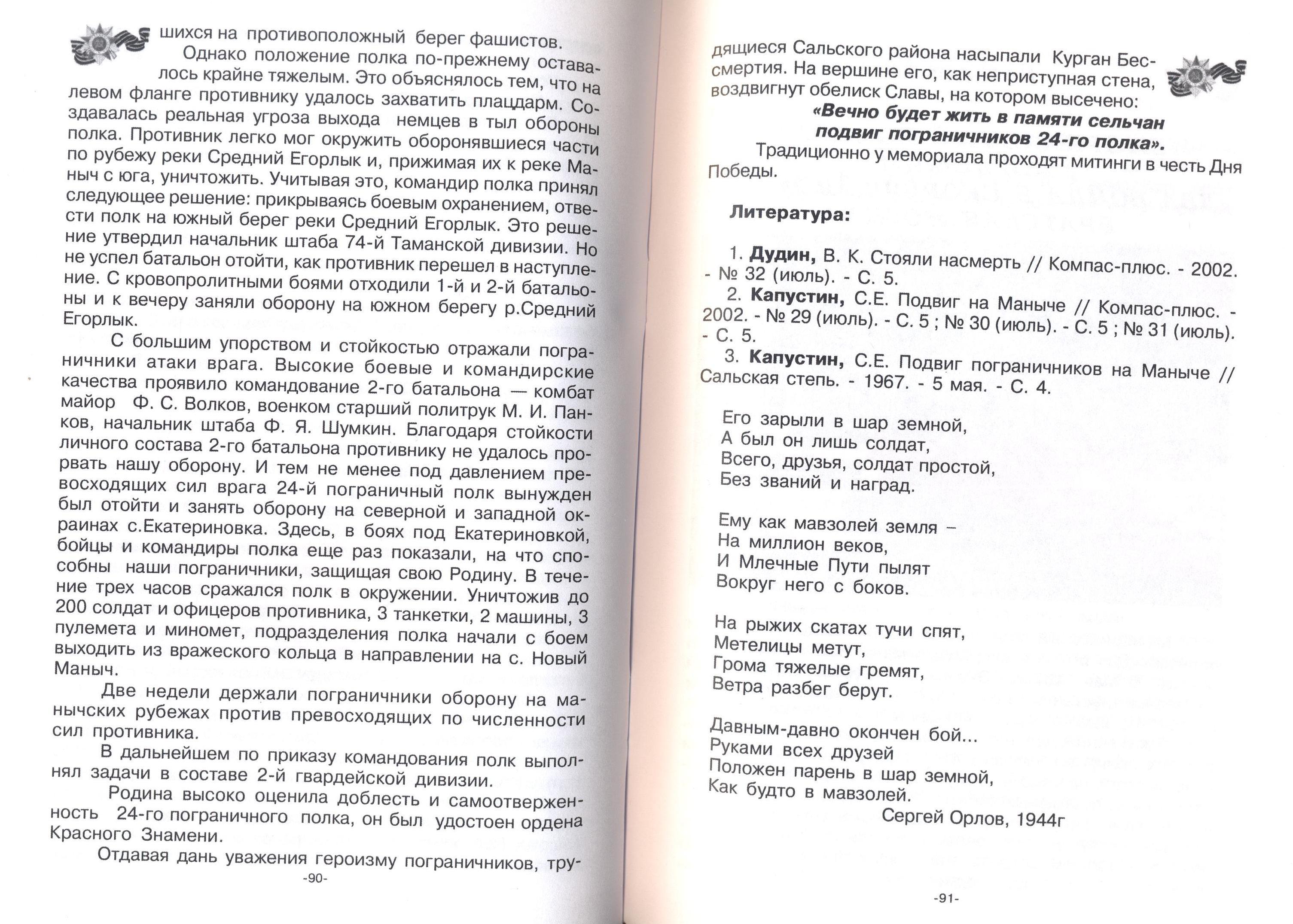 Очерк о мемориале на Маныче (неустановленный журнал) - Страница 3-4