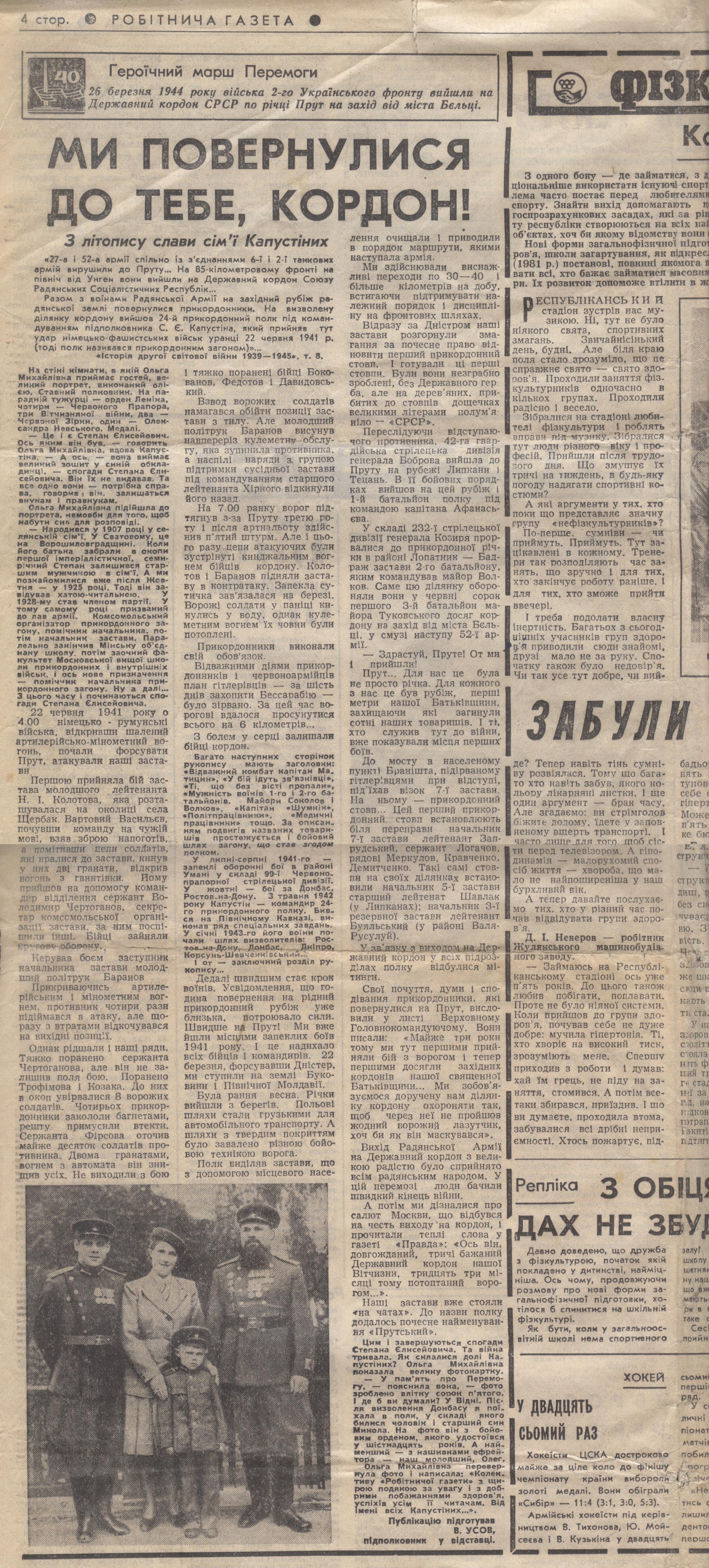 Газета «Робітнича газета» от 27 марта 1984 года - Страница 1