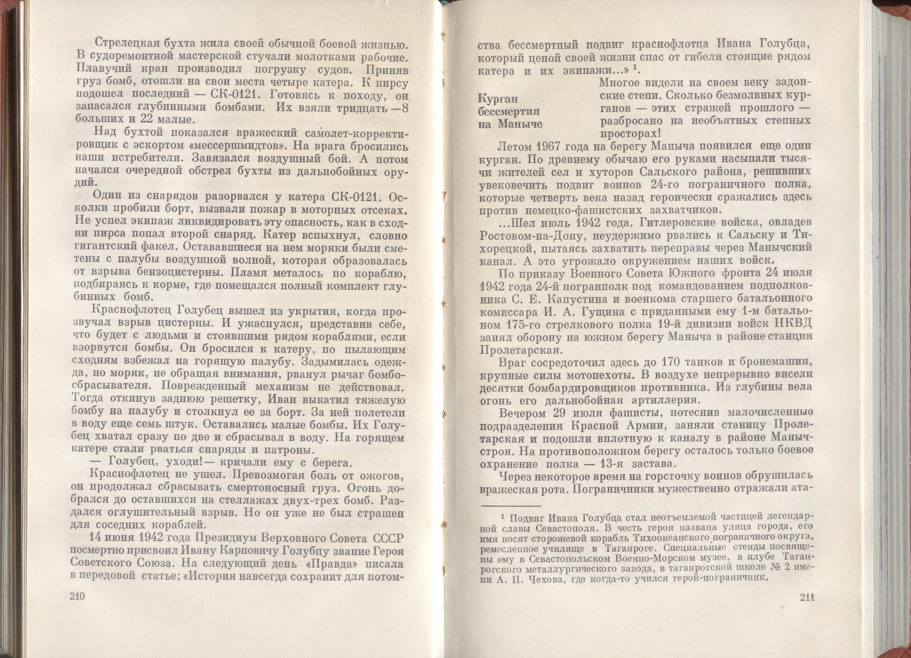 Книга «Дозорные западных рубежей» - Страница 1