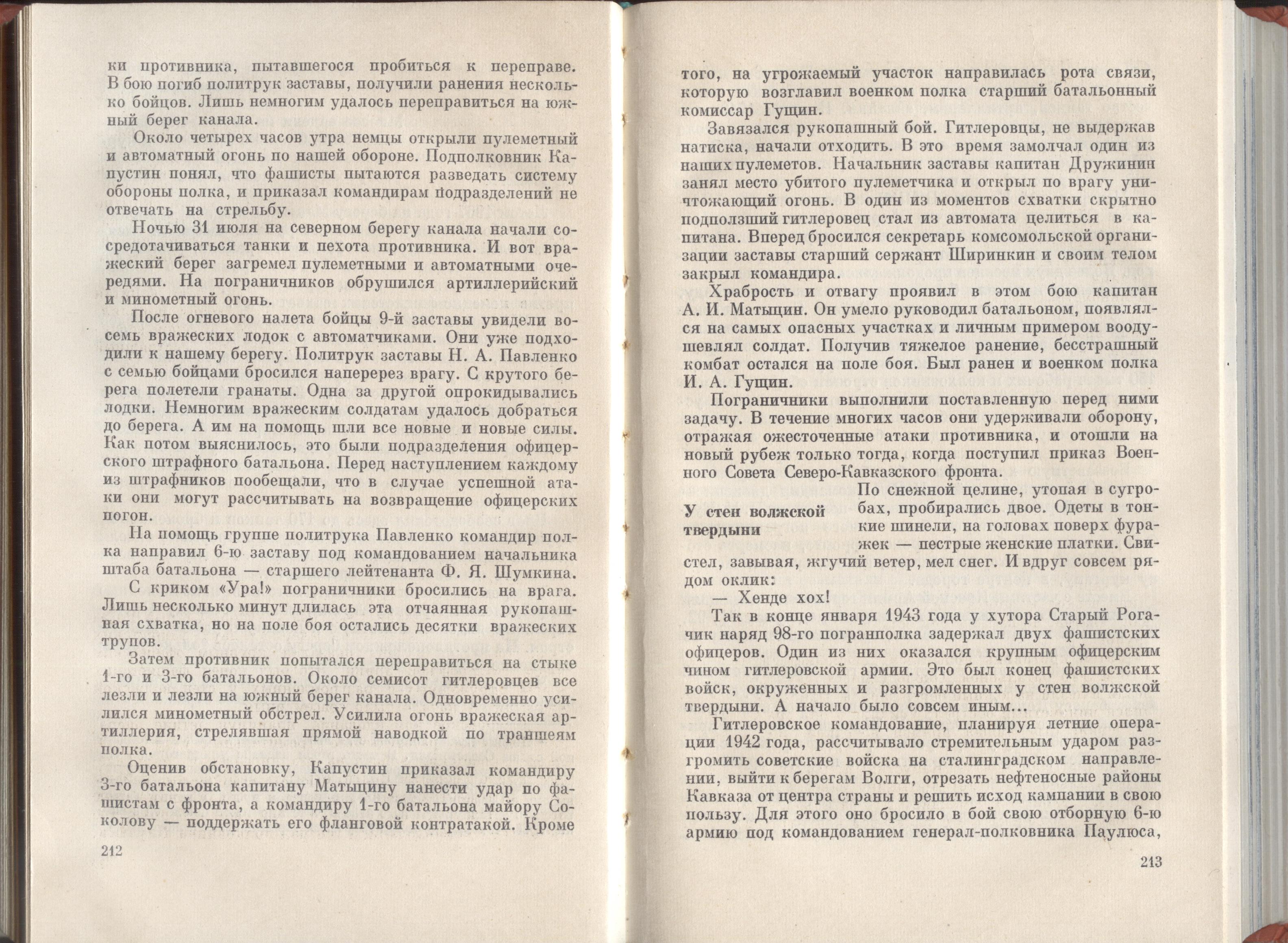 Книга «Дозорные западных рубежей» - Страница 2-3