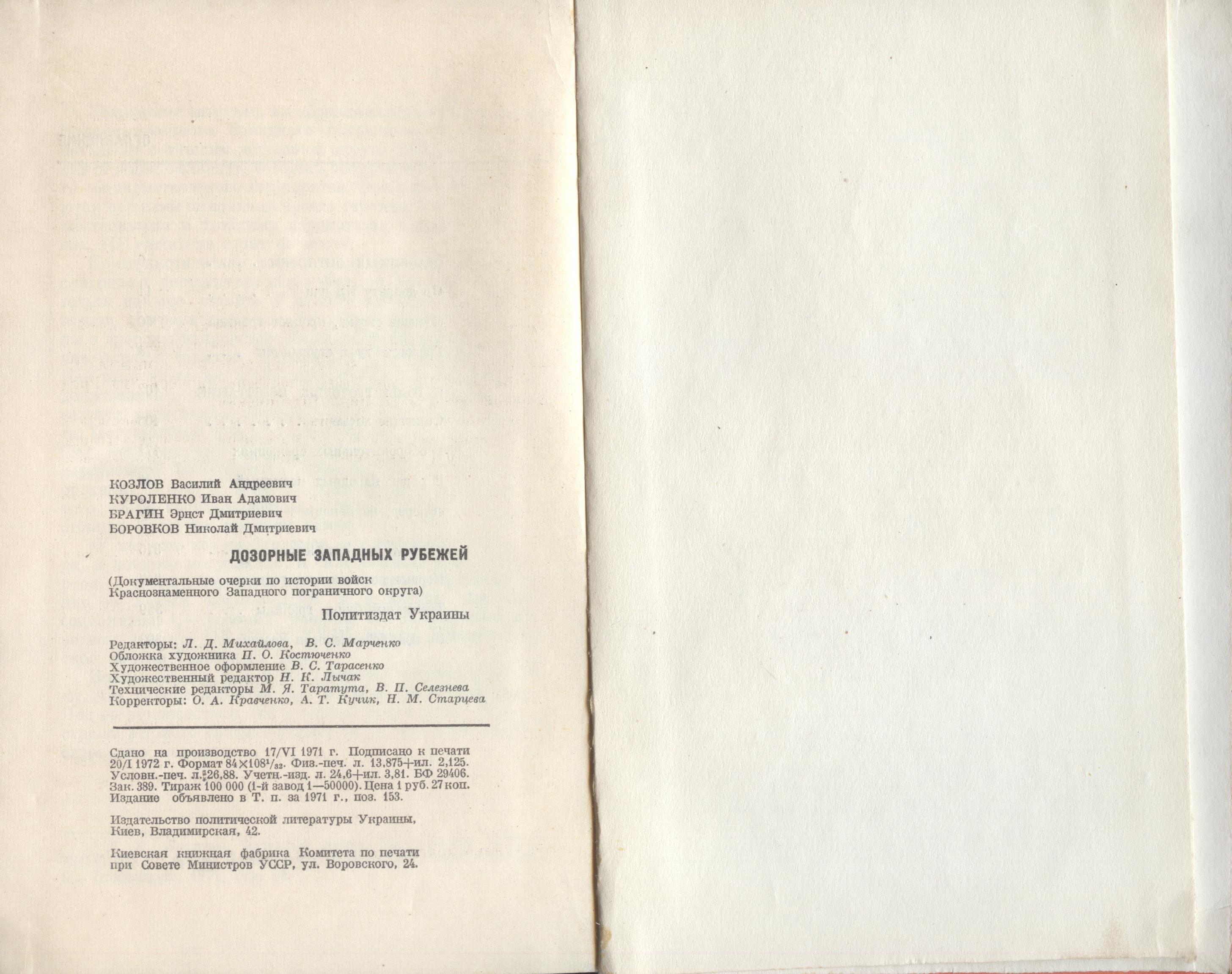 Книга «Дозорные западных рубежей» - Библиографическое описание