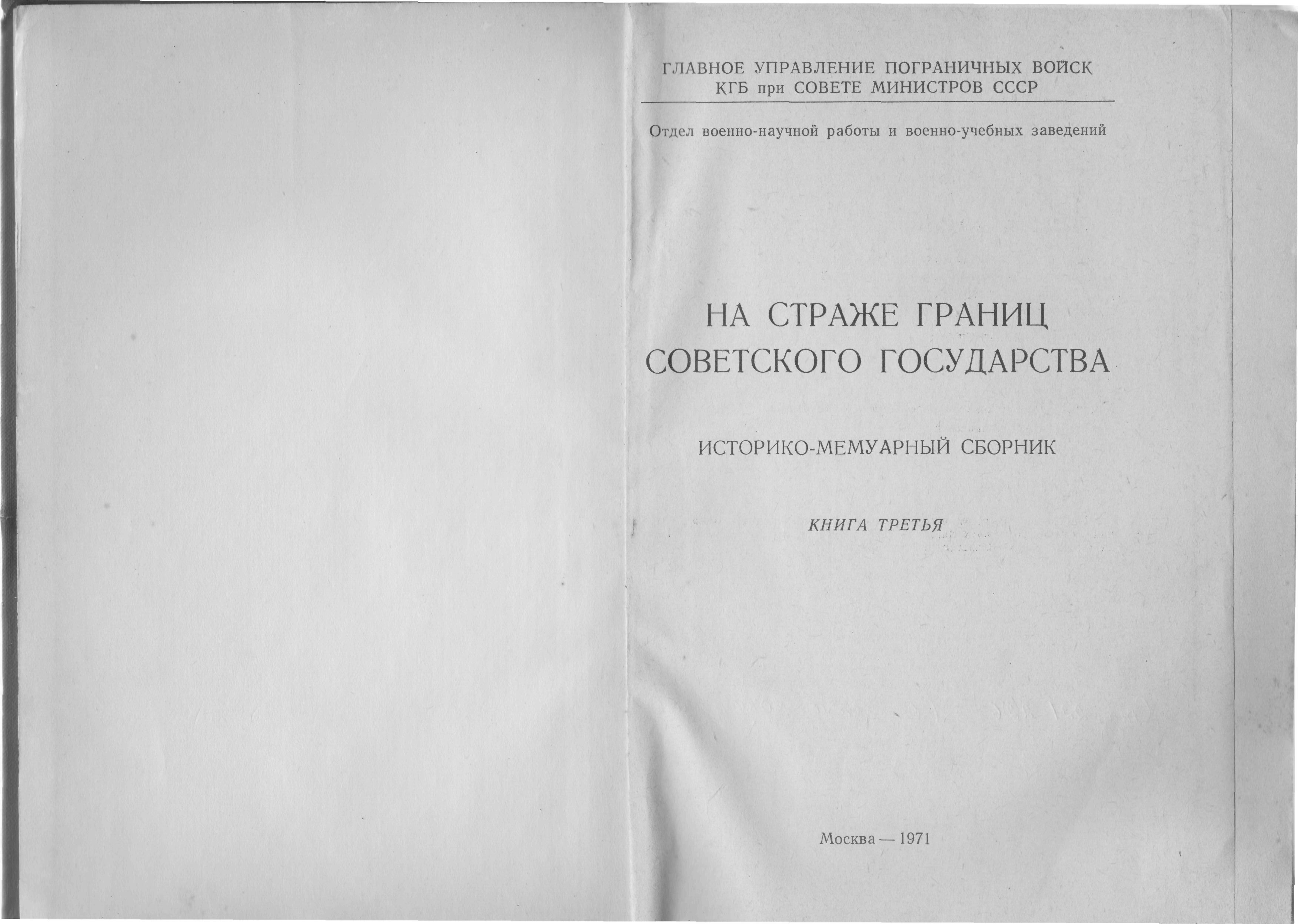 Книга «На страже границ Советского государства» (текст С. Е. Капустина) - Форзац