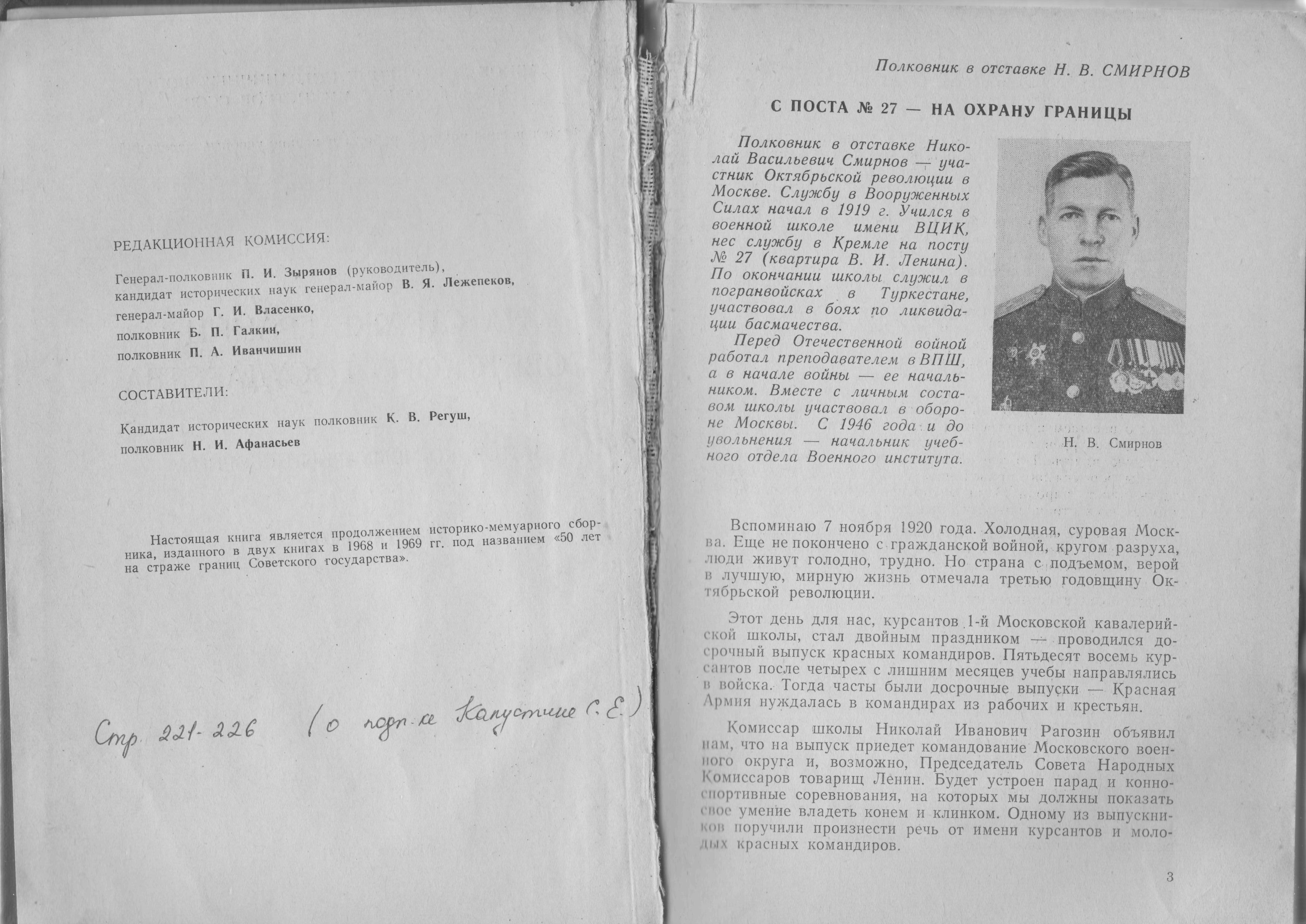 Книга «На страже границ Советского государства» (текст С. Е. Капустина) - Страница 1