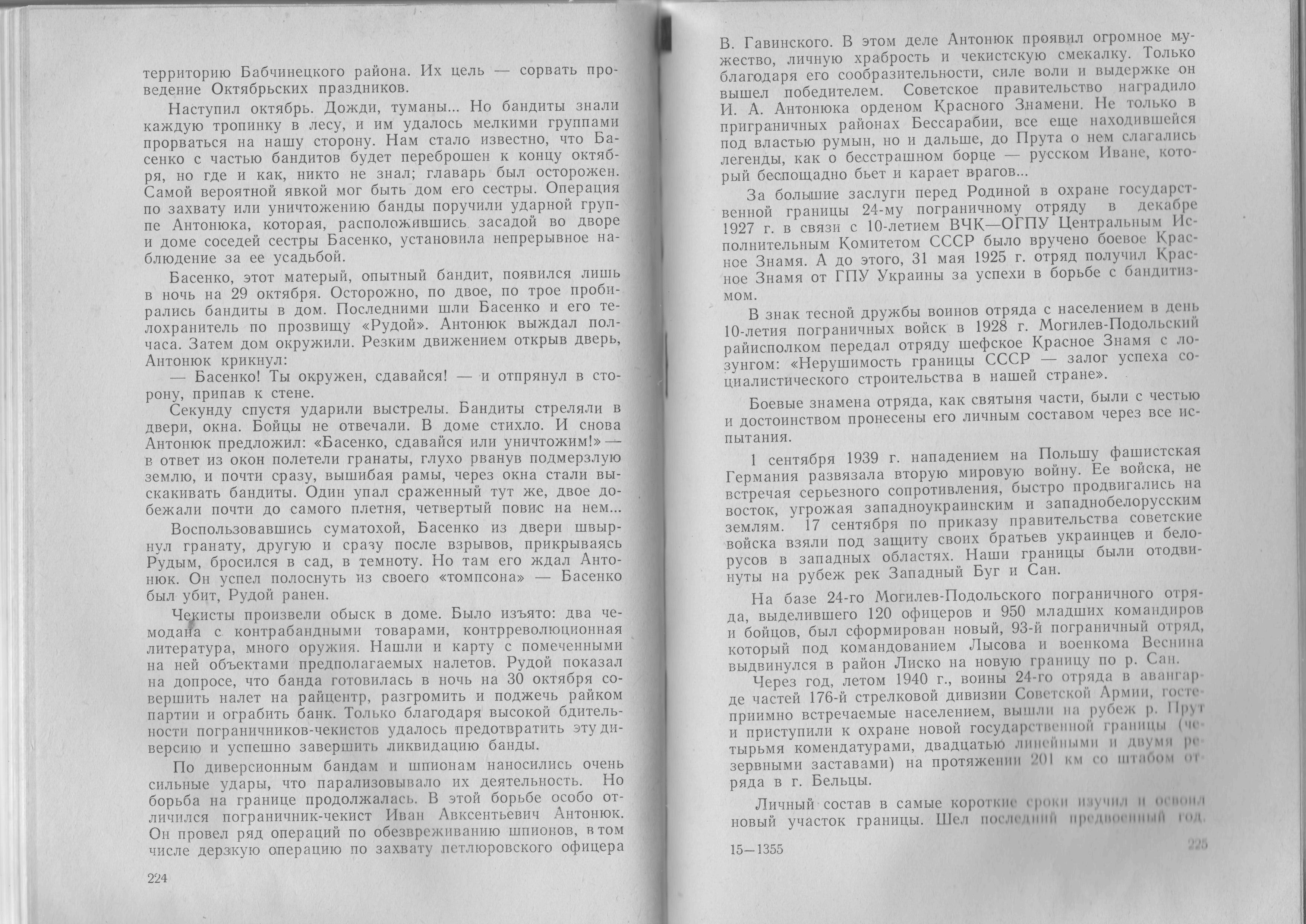 Книга «На страже границ Советского государства» (текст С. Е. Капустина) - Страница 224-225