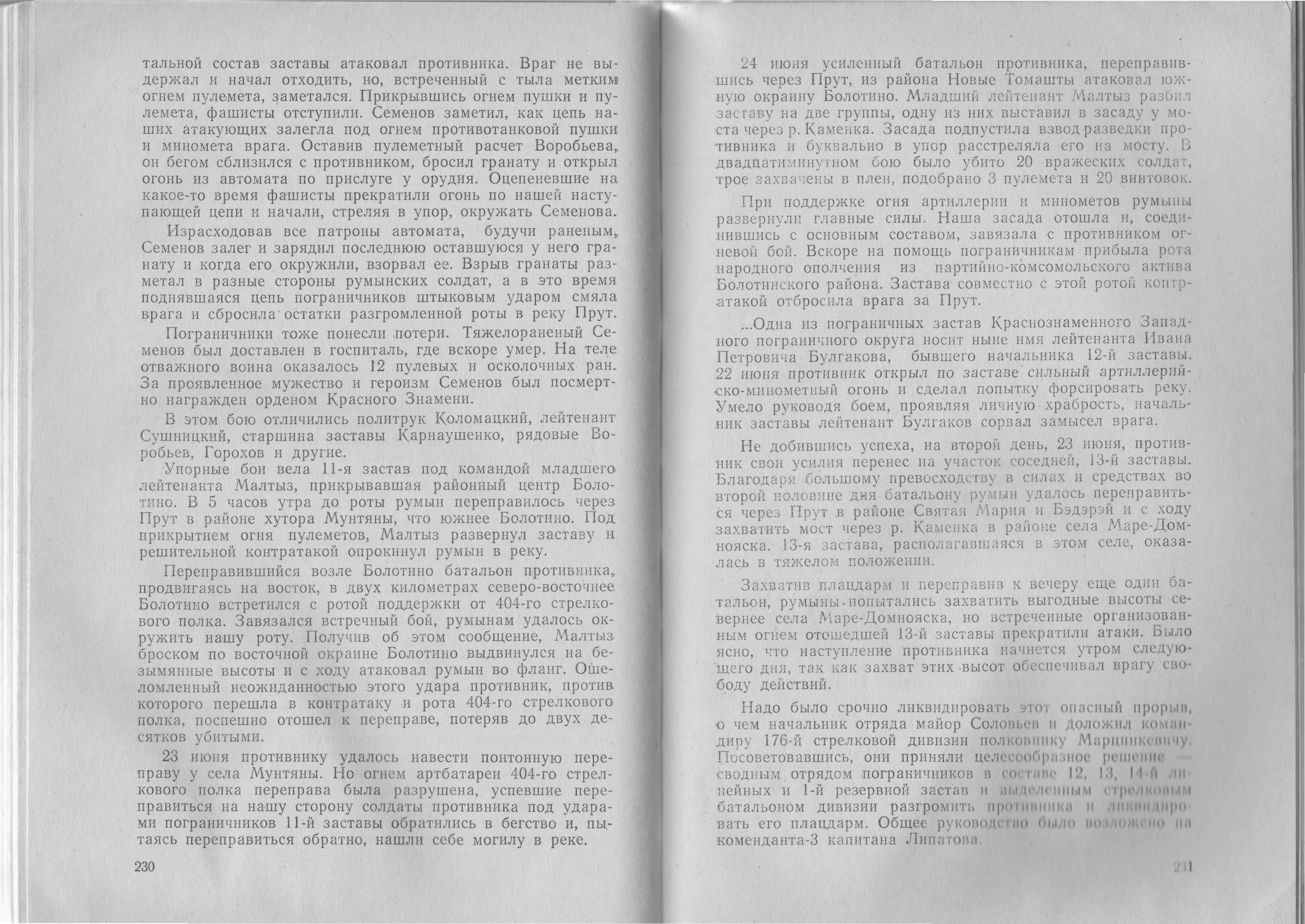 Книга «На страже границ Советского государства» (текст С. Е. Капустина) - Страница 230-231