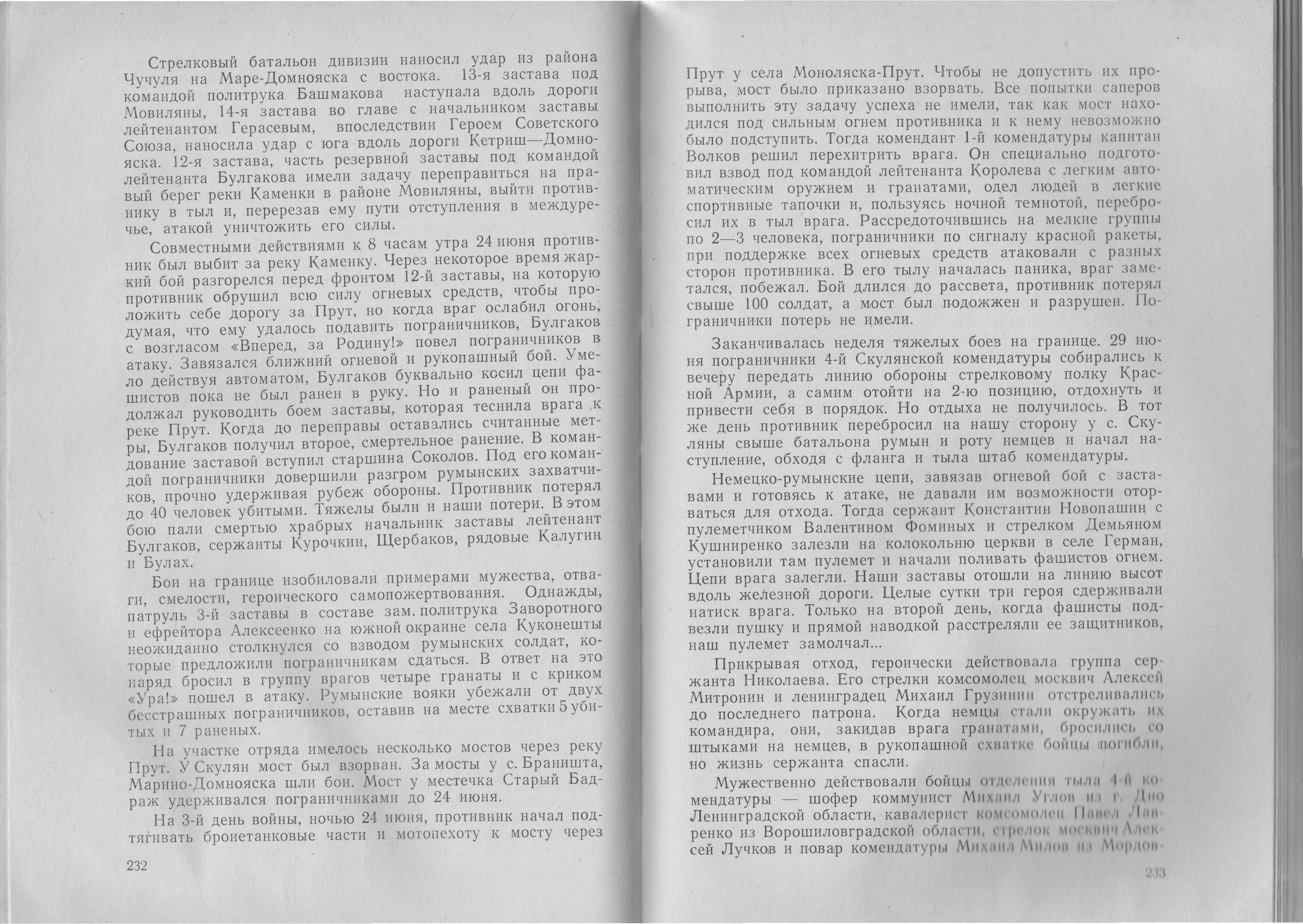 Книга «На страже границ Советского государства» (текст С. Е. Капустина) - Страница 232-233