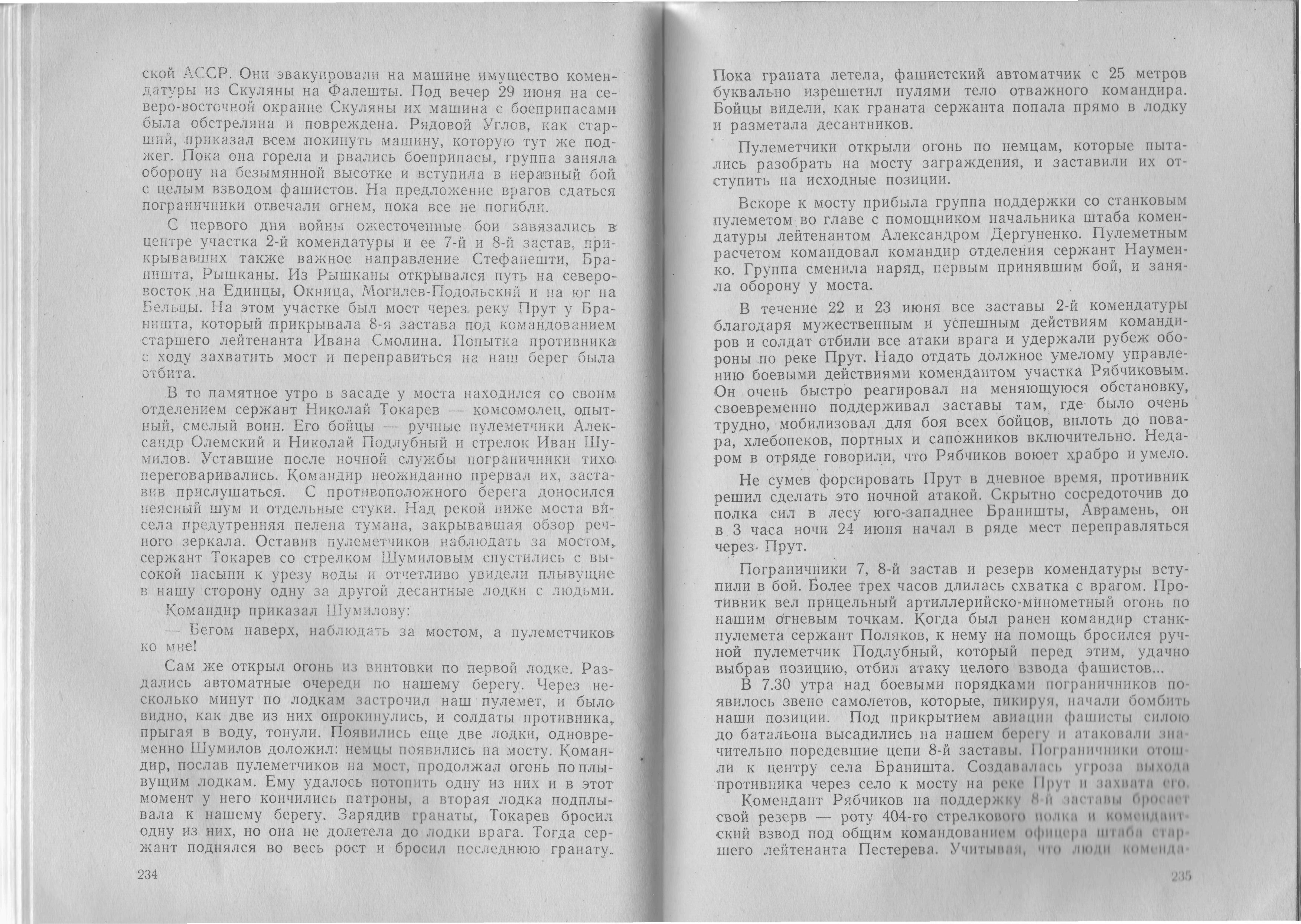 Книга «На страже границ Советского государства» (текст С. Е. Капустина) - Страница 234-235
