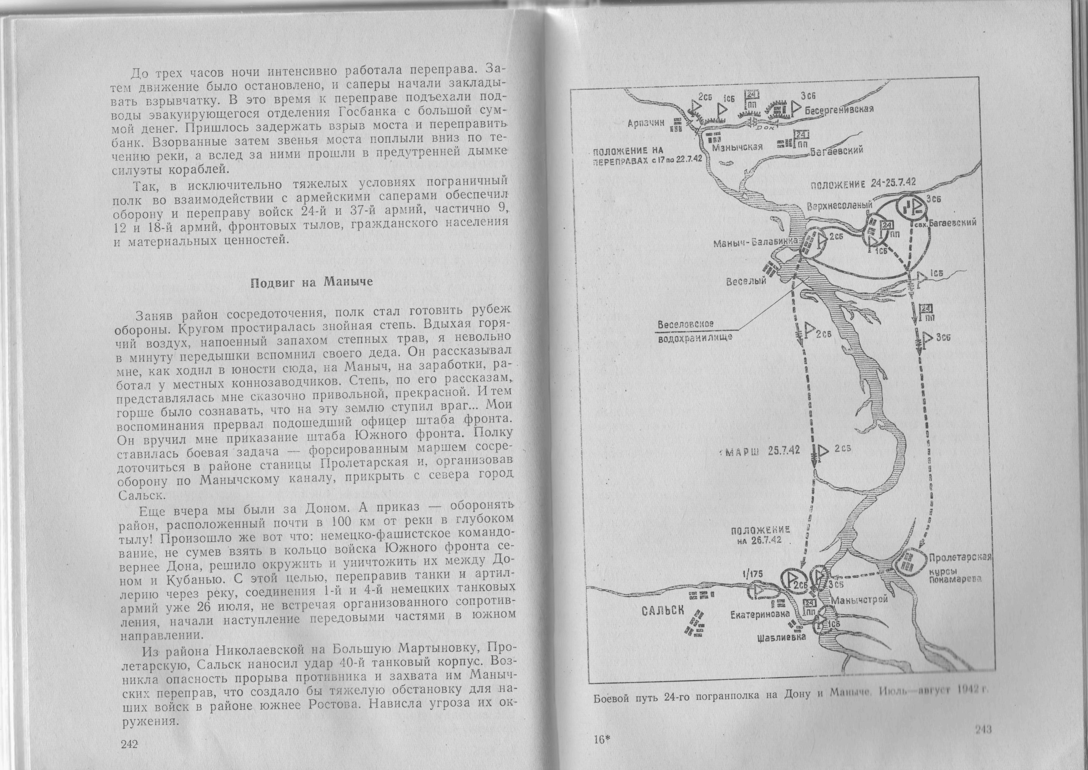 Книга «На страже границ Советского государства» (текст С. Е. Капустина) - Страница 242-243