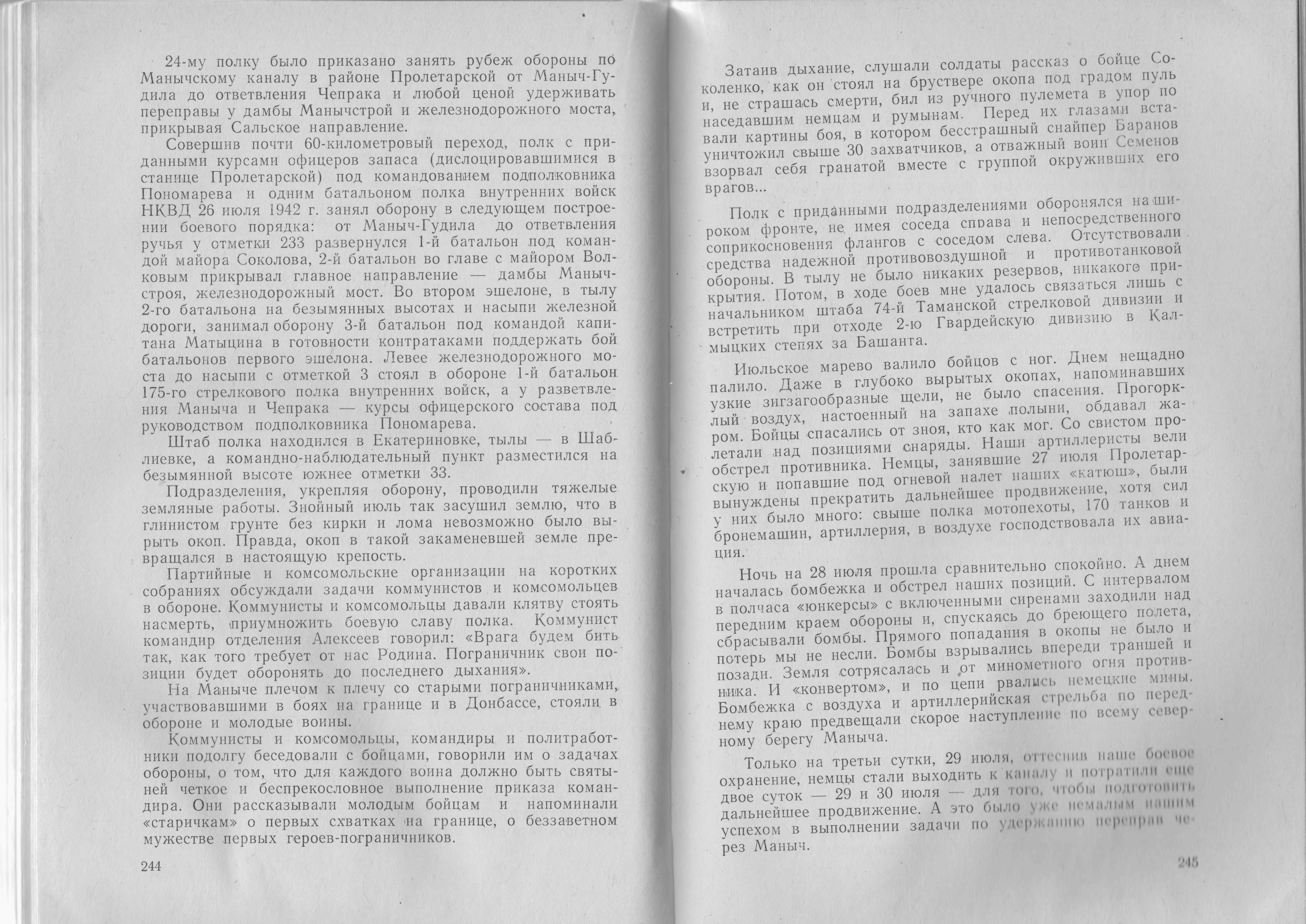 Книга «На страже границ Советского государства» (текст С. Е. Капустина) - Страница 244-245