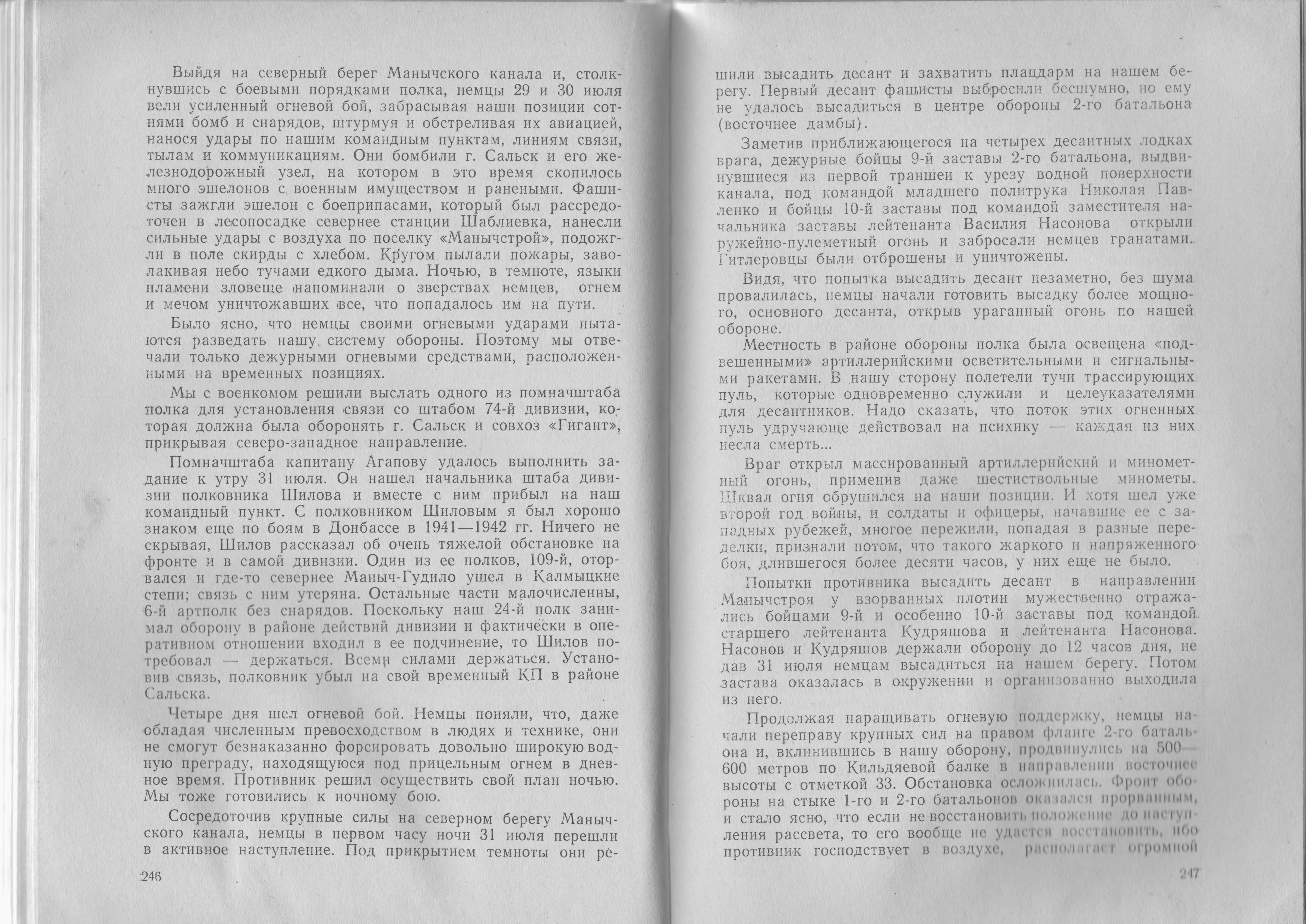 Книга «На страже границ Советского государства» (текст С. Е. Капустина) - Страница 246-247