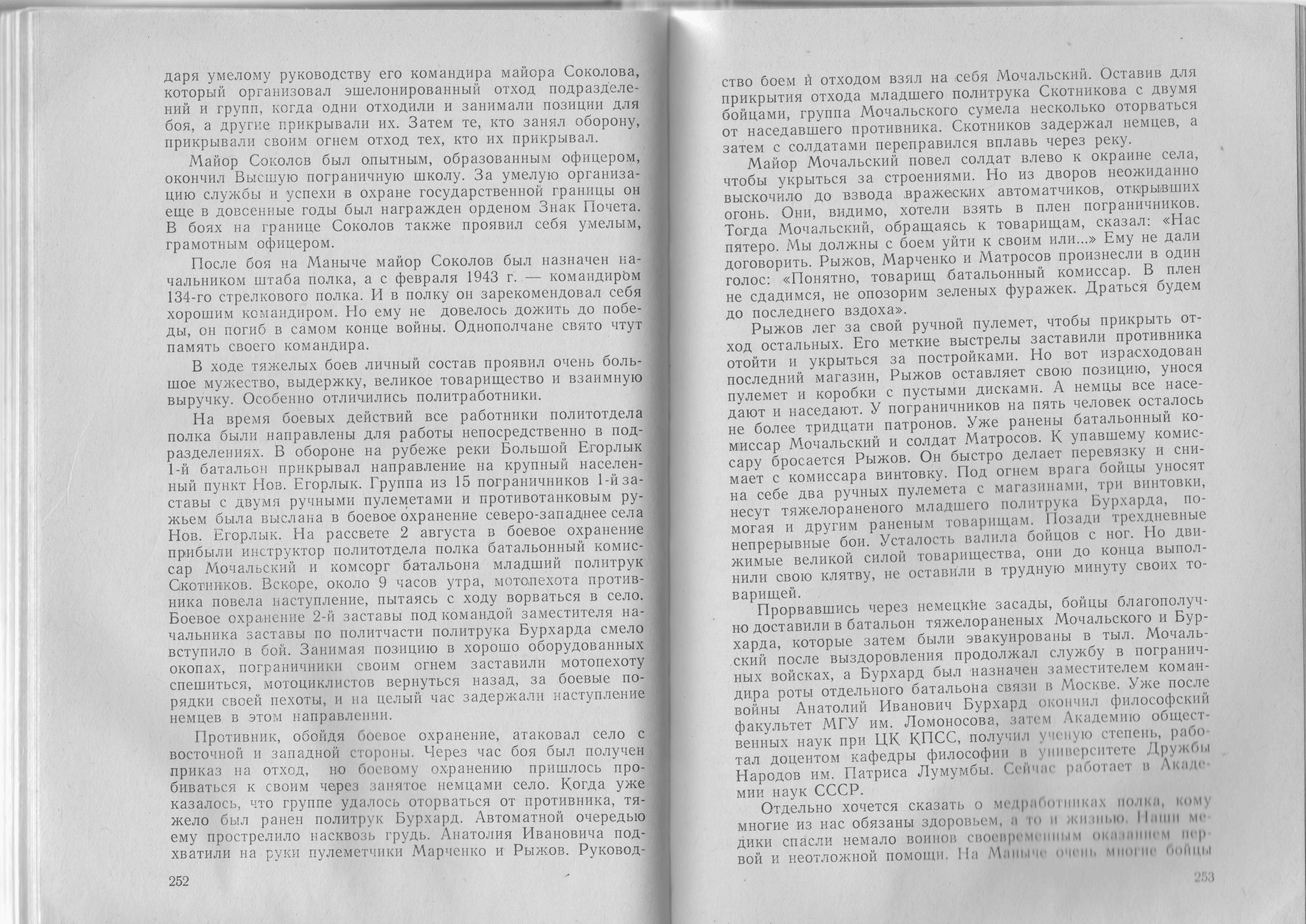 Книга «На страже границ Советского государства» (текст С. Е. Капустина) - Страница 252-253