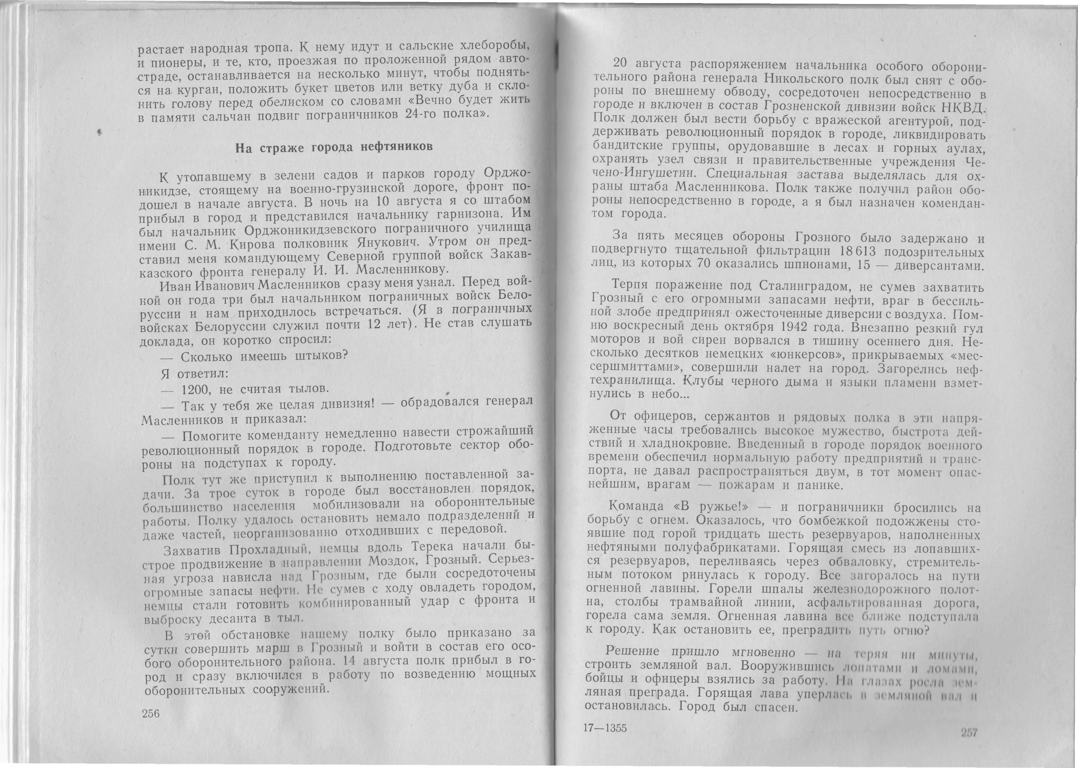 Книга «На страже границ Советского государства» (текст С. Е. Капустина) - Страница 256-257